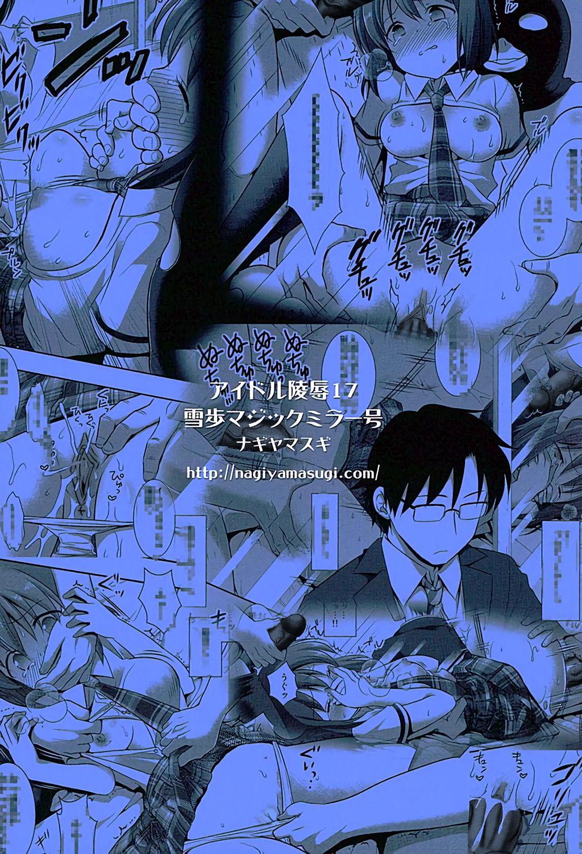 Idol Ryoujoku 17 Yukiho Magic Mirror Gou 18