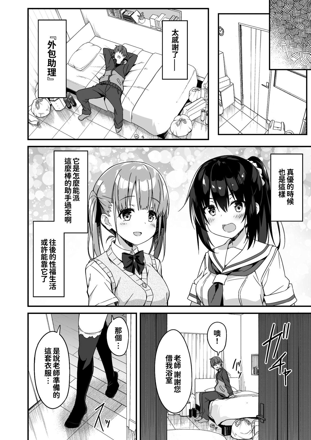 Kaji Daikou o Tanondara JK ga Kita node Tsuika de Iroiro Onegai shite mita 2 24