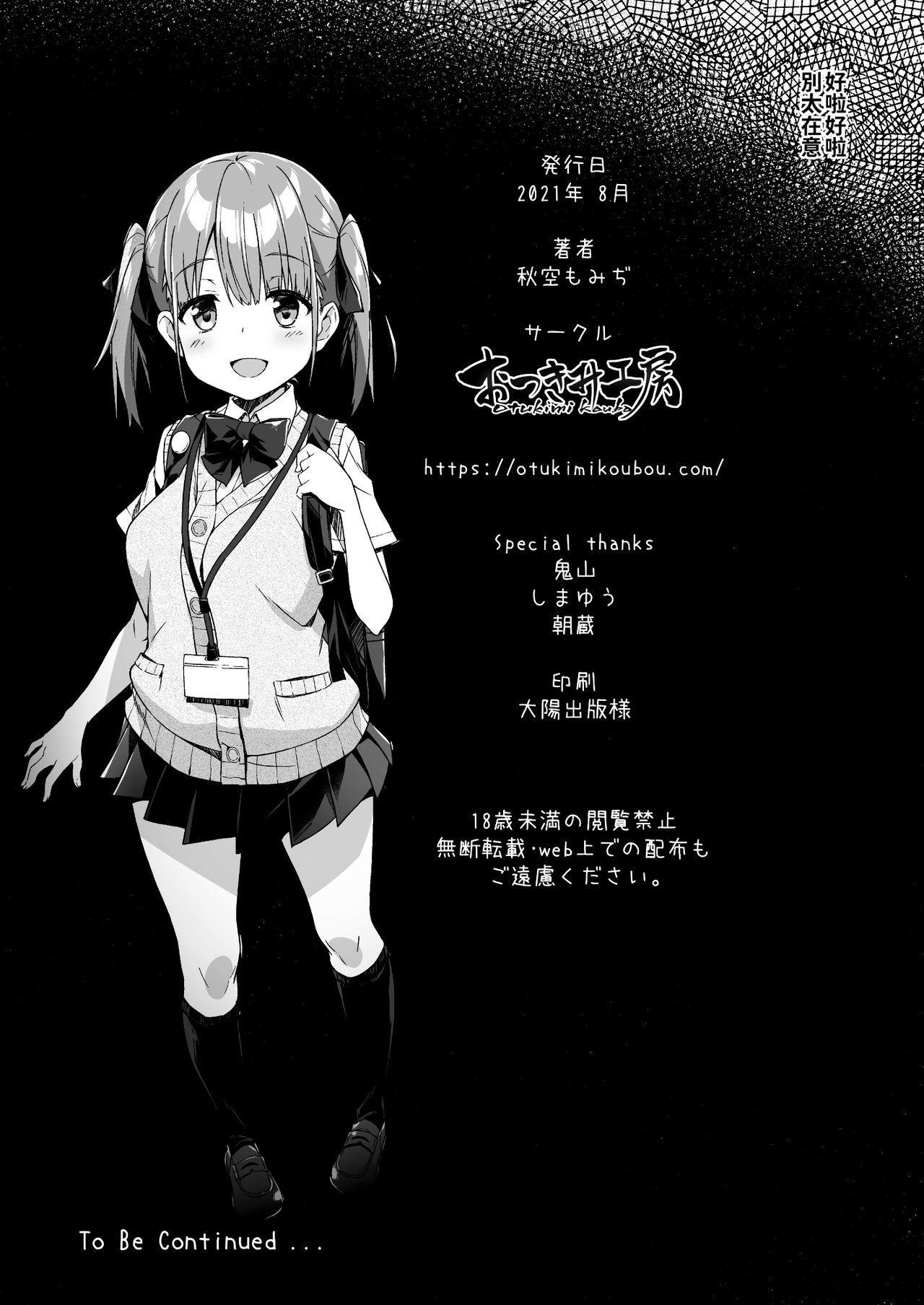 Kaji Daikou o Tanondara JK ga Kita node Tsuika de Iroiro Onegai shite mita 2 41