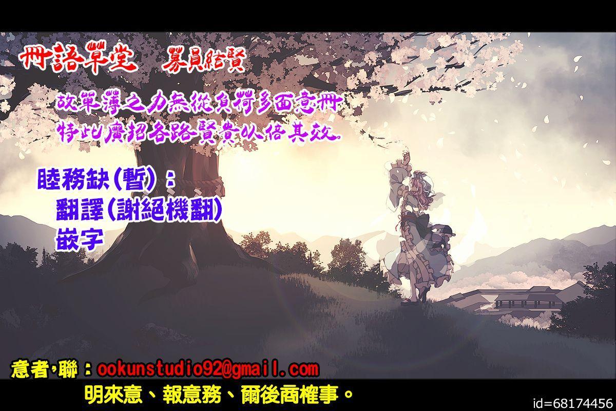 Kaji Daikou o Tanondara JK ga Kita node Tsuika de Iroiro Onegai shite mita 2 44