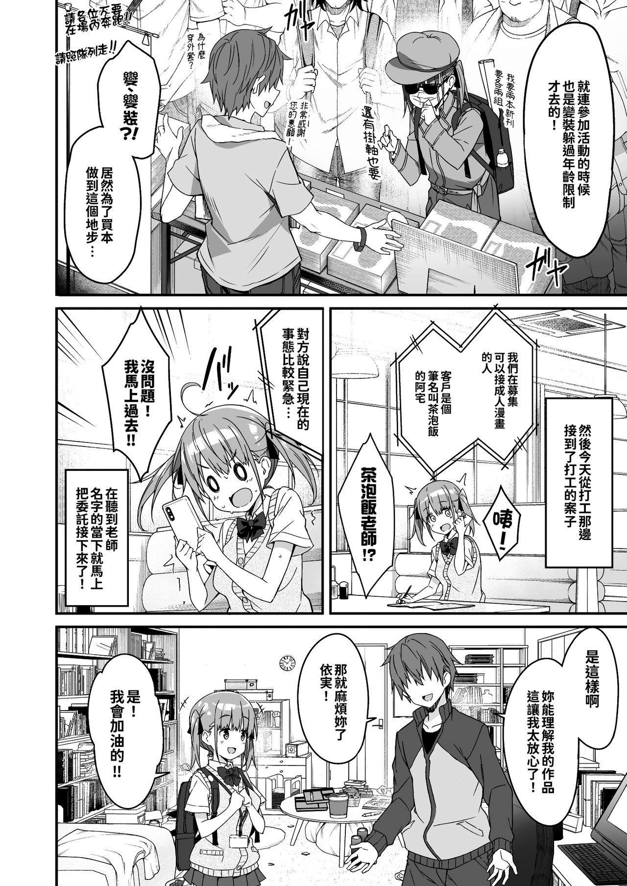 Kaji Daikou o Tanondara JK ga Kita node Tsuika de Iroiro Onegai shite mita 2 6