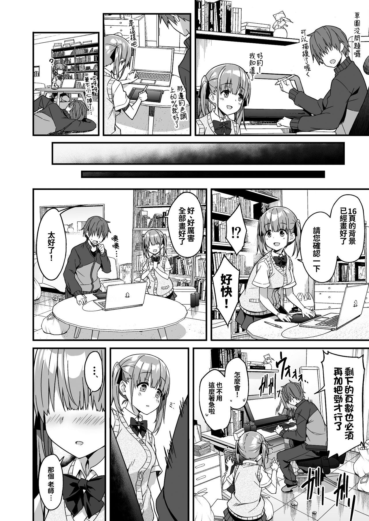 Kaji Daikou o Tanondara JK ga Kita node Tsuika de Iroiro Onegai shite mita 2 8