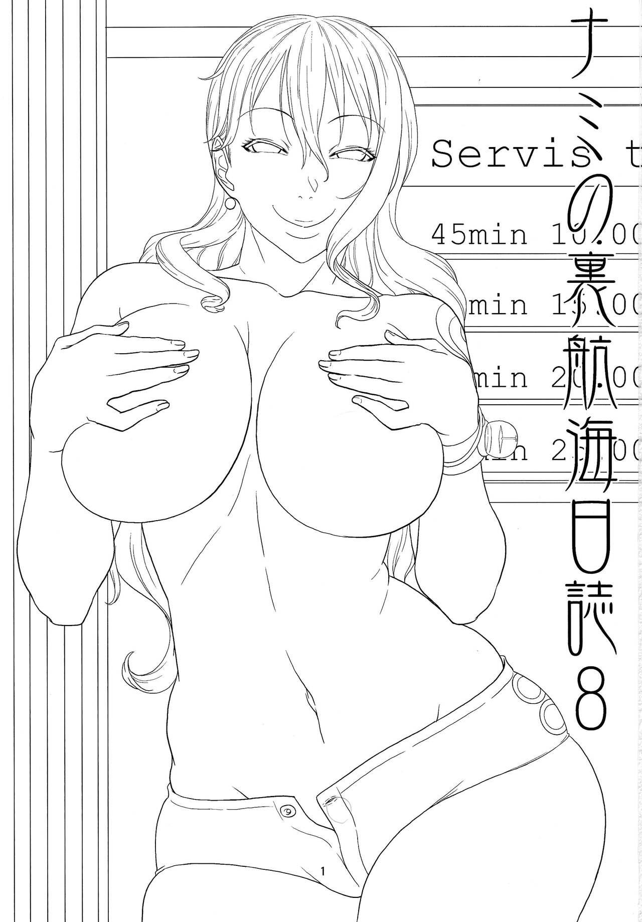 Nami no Ura Koukai Nisshi 8   Nami's Hidden Sailing Diary 8 1