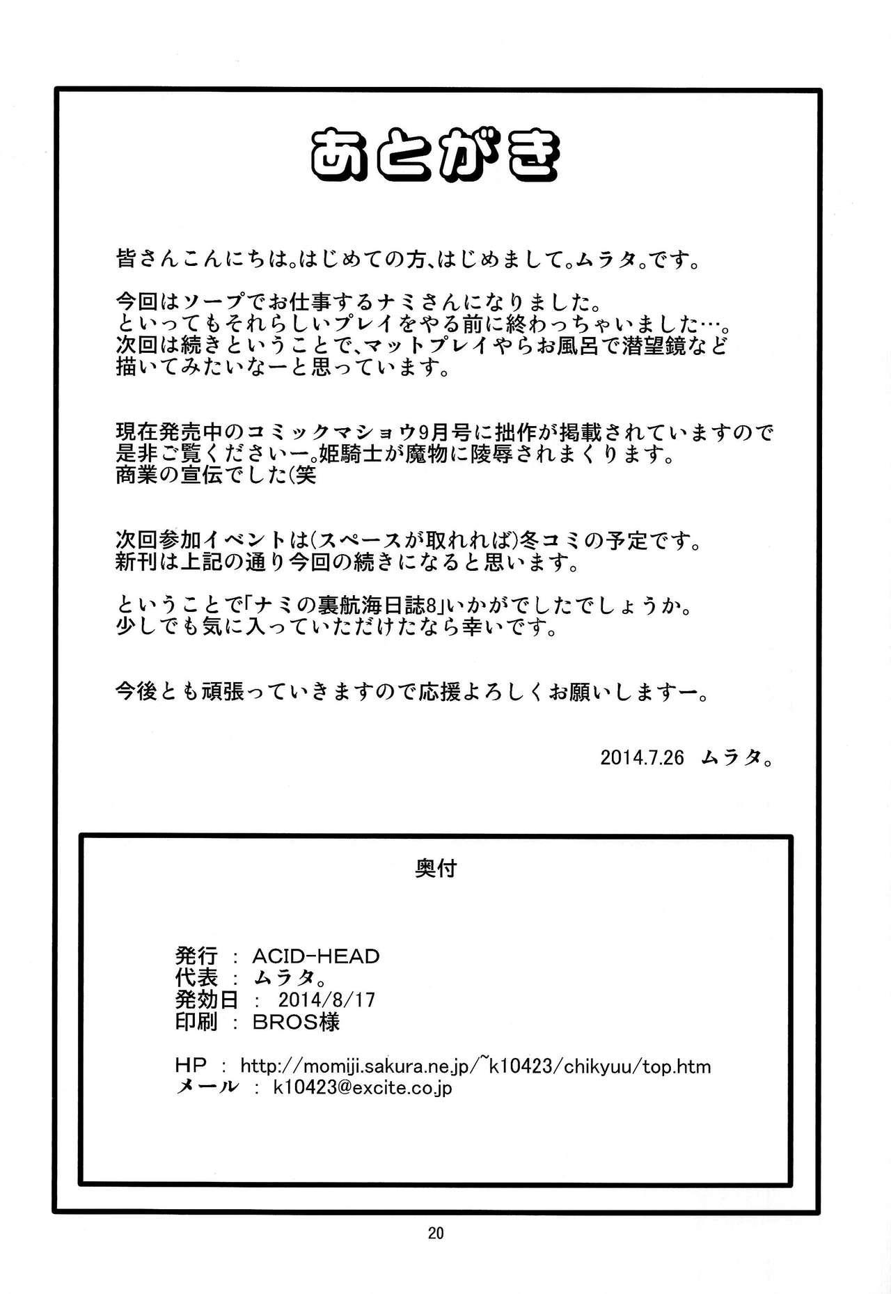 Nami no Ura Koukai Nisshi 8   Nami's Hidden Sailing Diary 8 20
