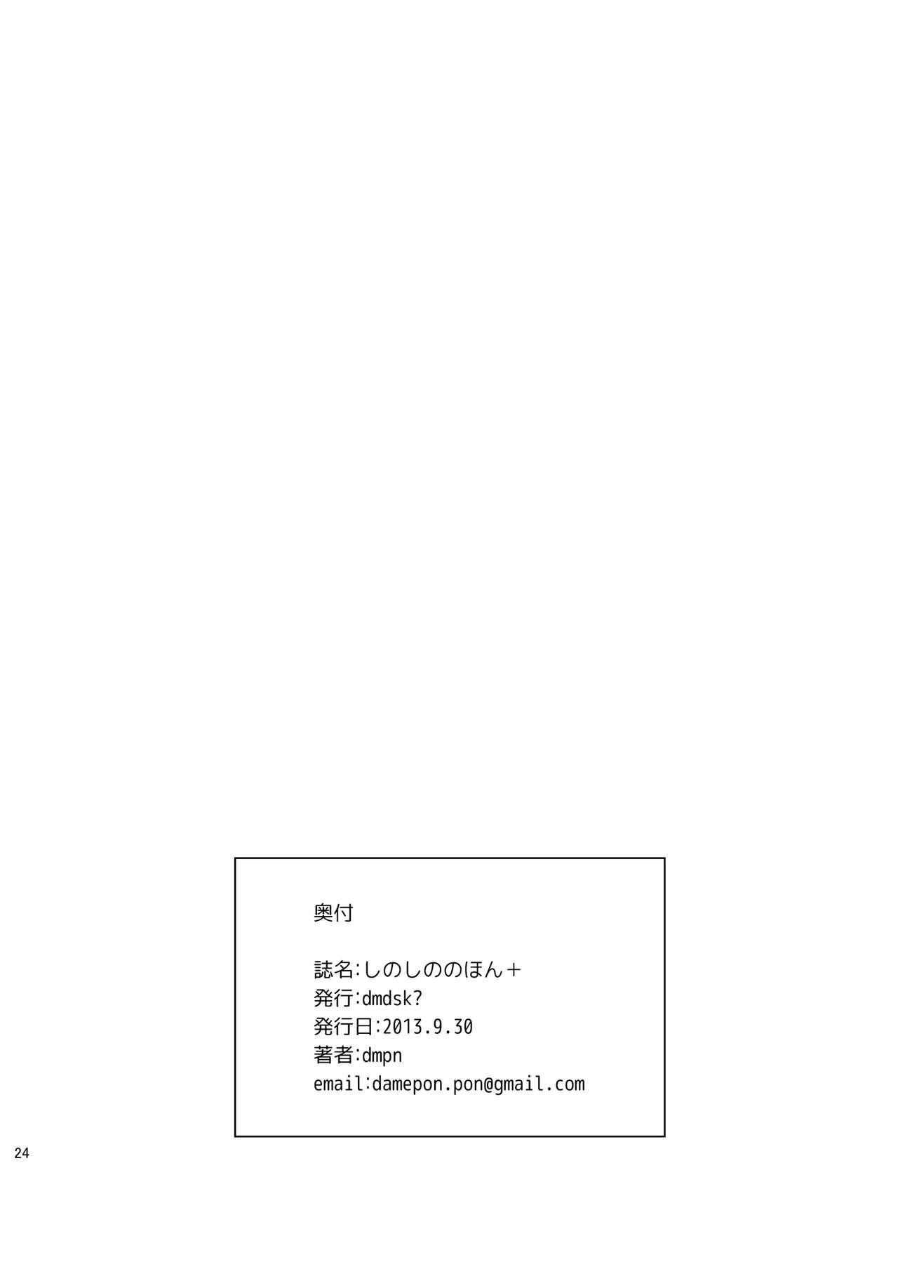 Shinoshino no Hon+ 25
