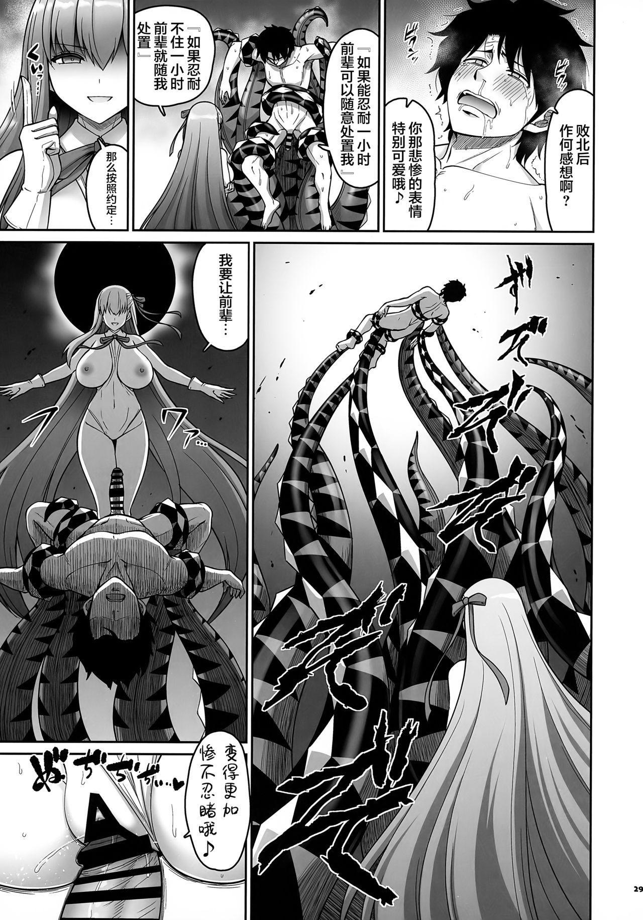 Mizugi BB Sakusei Goudou Intou no Last Resort 29