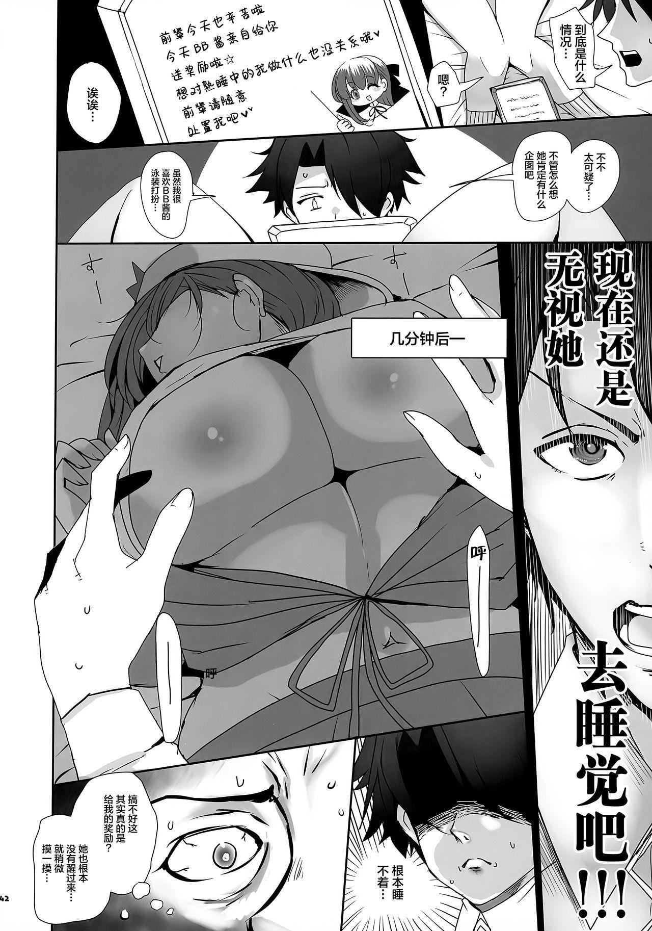 Mizugi BB Sakusei Goudou Intou no Last Resort 42