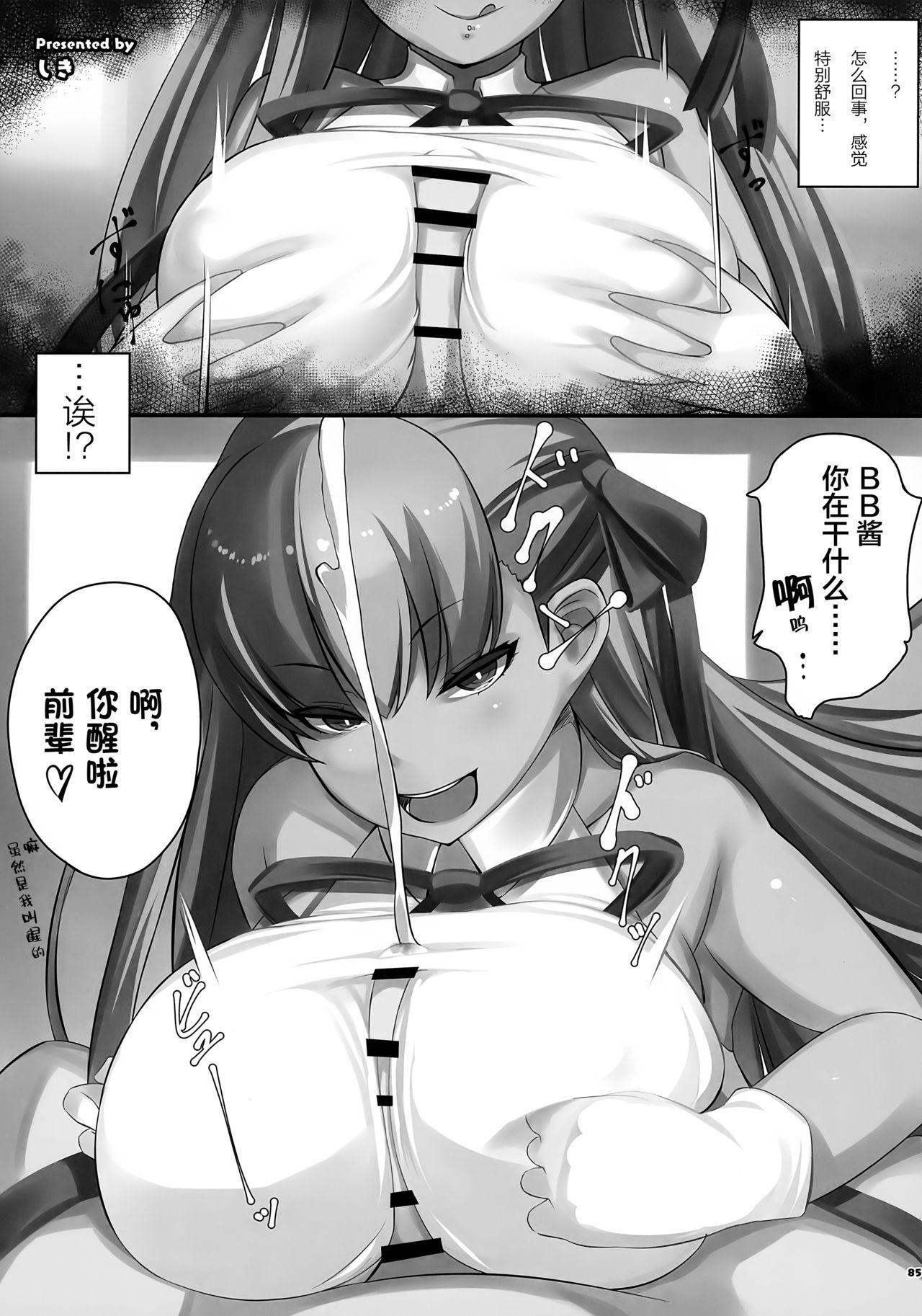 Mizugi BB Sakusei Goudou Intou no Last Resort 85