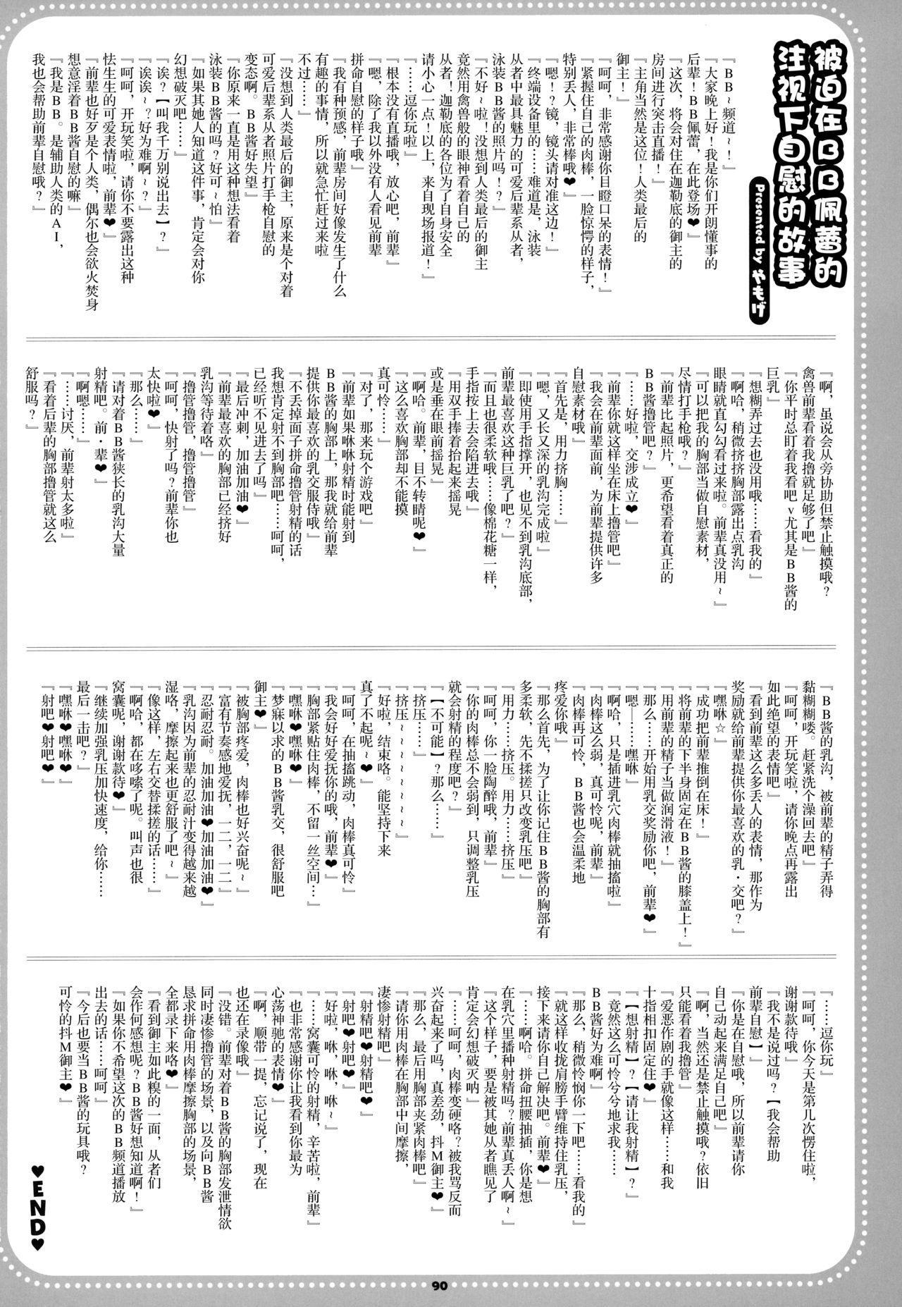 Mizugi BB Sakusei Goudou Intou no Last Resort 90