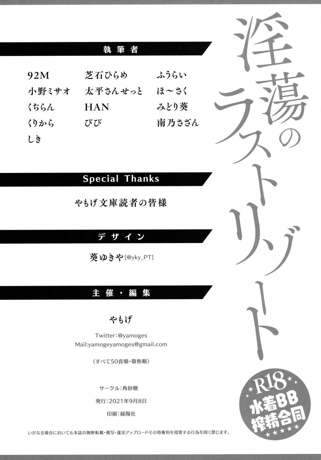 Mizugi BB Sakusei Goudou Intou no Last Resort 92
