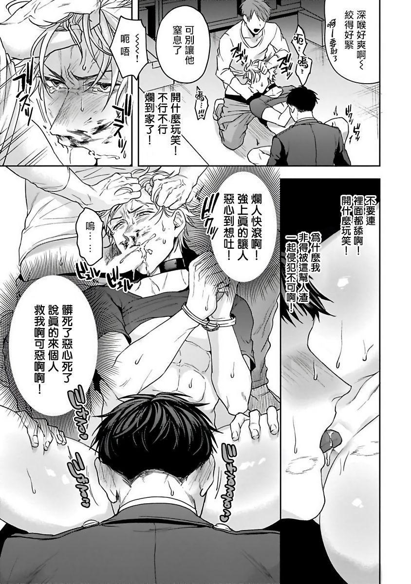 [Sakishita Senmu] Haga-kun wa Kamaretai | 羽贺君想要被咬 Ch. 01-06+番外1 + 07[Chinese] [Digital] 100