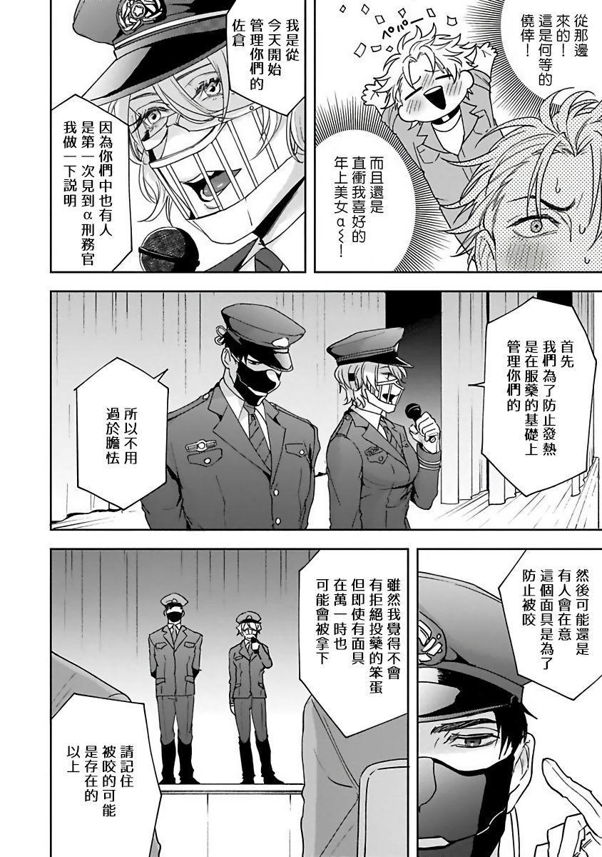 [Sakishita Senmu] Haga-kun wa Kamaretai | 羽贺君想要被咬 Ch. 01-06+番外1 + 07[Chinese] [Digital] 11