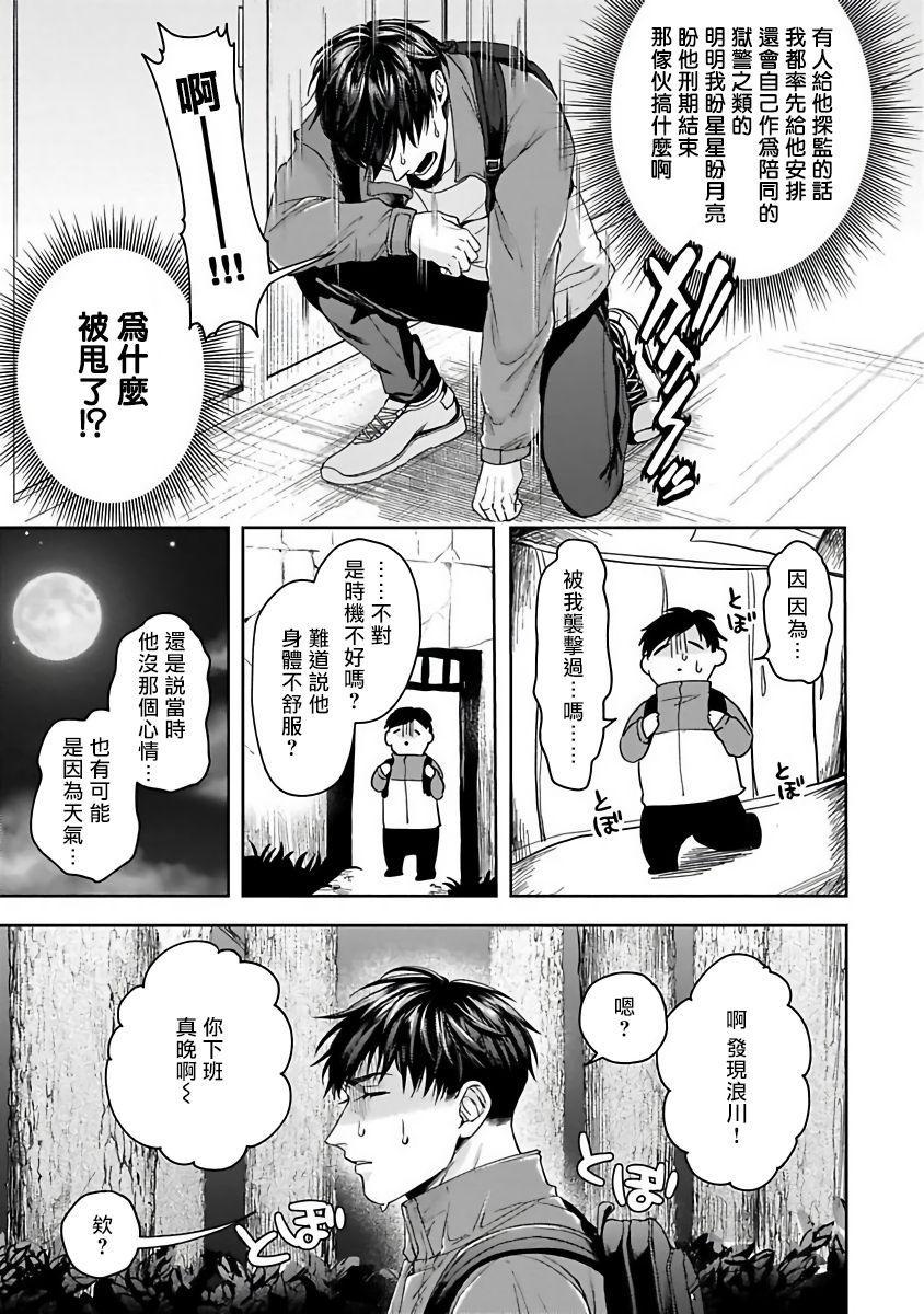[Sakishita Senmu] Haga-kun wa Kamaretai | 羽贺君想要被咬 Ch. 01-06+番外1 + 07[Chinese] [Digital] 148