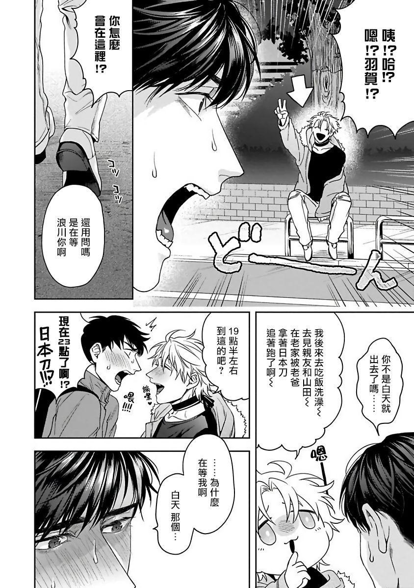 [Sakishita Senmu] Haga-kun wa Kamaretai | 羽贺君想要被咬 Ch. 01-06+番外1 + 07[Chinese] [Digital] 149