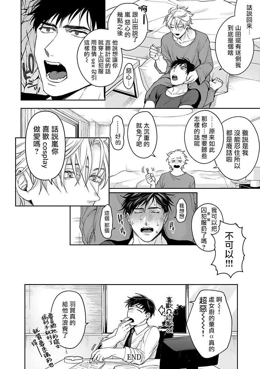 [Sakishita Senmu] Haga-kun wa Kamaretai | 羽贺君想要被咬 Ch. 01-06+番外1 + 07[Chinese] [Digital] 200