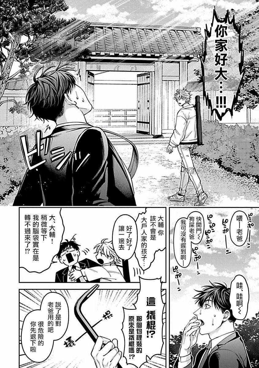 [Sakishita Senmu] Haga-kun wa Kamaretai | 羽贺君想要被咬 Ch. 01-06+番外1 + 07[Chinese] [Digital] 219