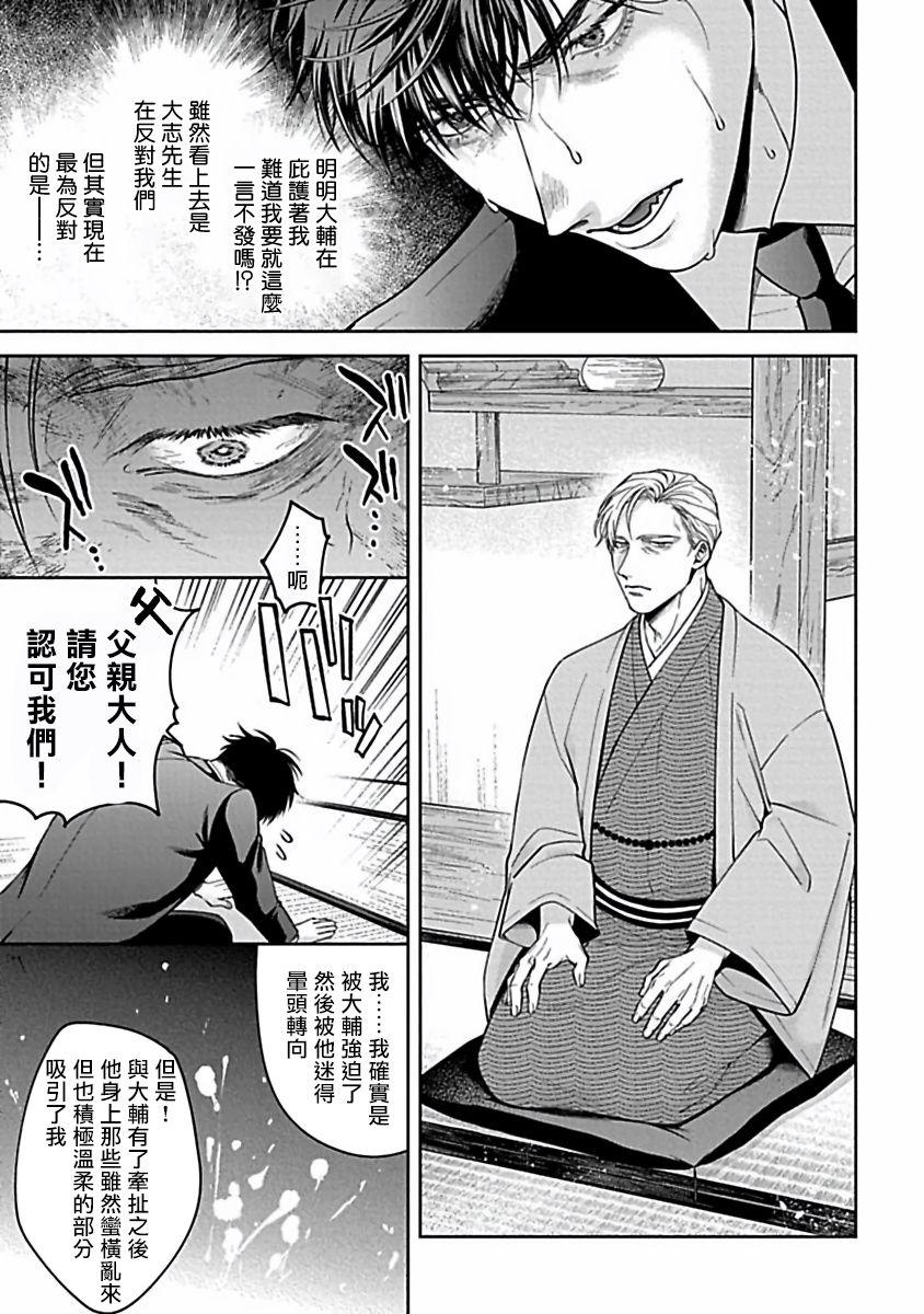 [Sakishita Senmu] Haga-kun wa Kamaretai | 羽贺君想要被咬 Ch. 01-06+番外1 + 07[Chinese] [Digital] 226