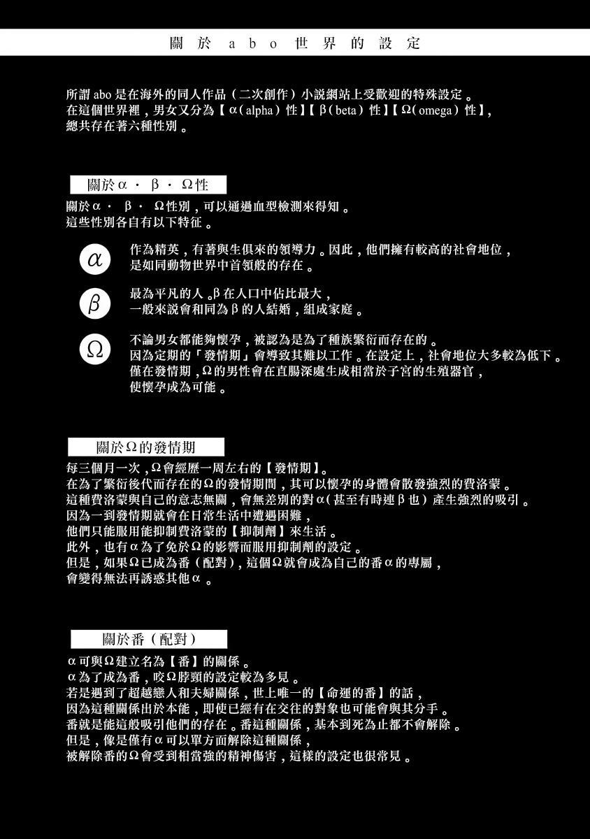 [Sakishita Senmu] Haga-kun wa Kamaretai | 羽贺君想要被咬 Ch. 01-06+番外1 + 07[Chinese] [Digital] 38