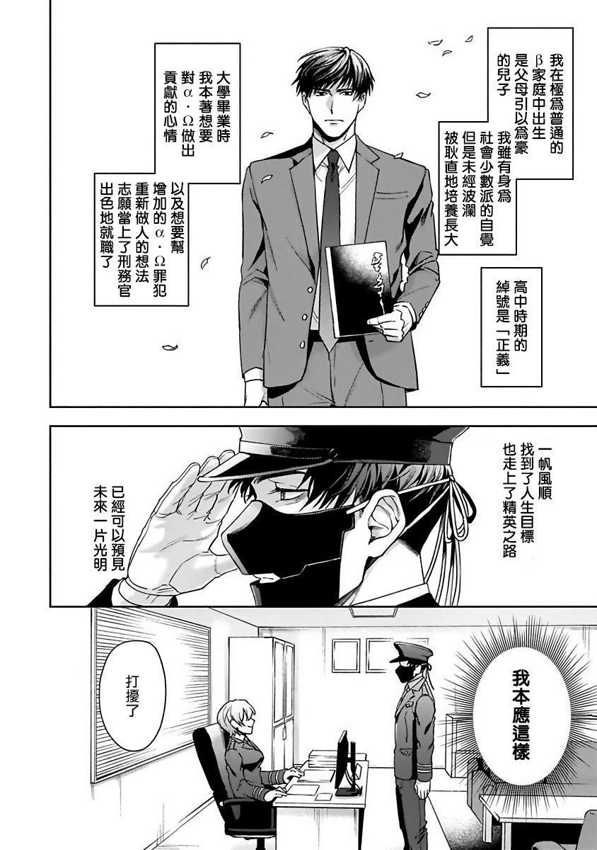 [Sakishita Senmu] Haga-kun wa Kamaretai | 羽贺君想要被咬 Ch. 01-06+番外1 + 07[Chinese] [Digital] 40