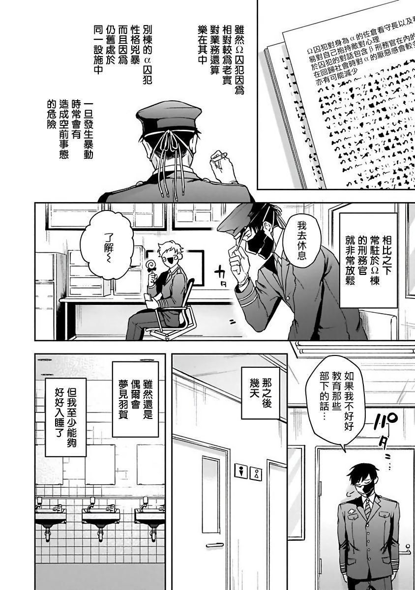 [Sakishita Senmu] Haga-kun wa Kamaretai | 羽贺君想要被咬 Ch. 01-06+番外1 + 07[Chinese] [Digital] 54