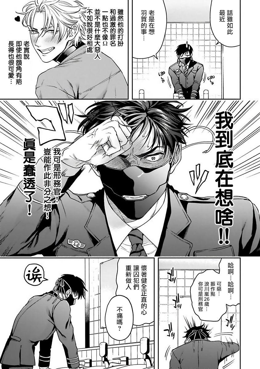 [Sakishita Senmu] Haga-kun wa Kamaretai | 羽贺君想要被咬 Ch. 01-06+番外1 + 07[Chinese] [Digital] 55