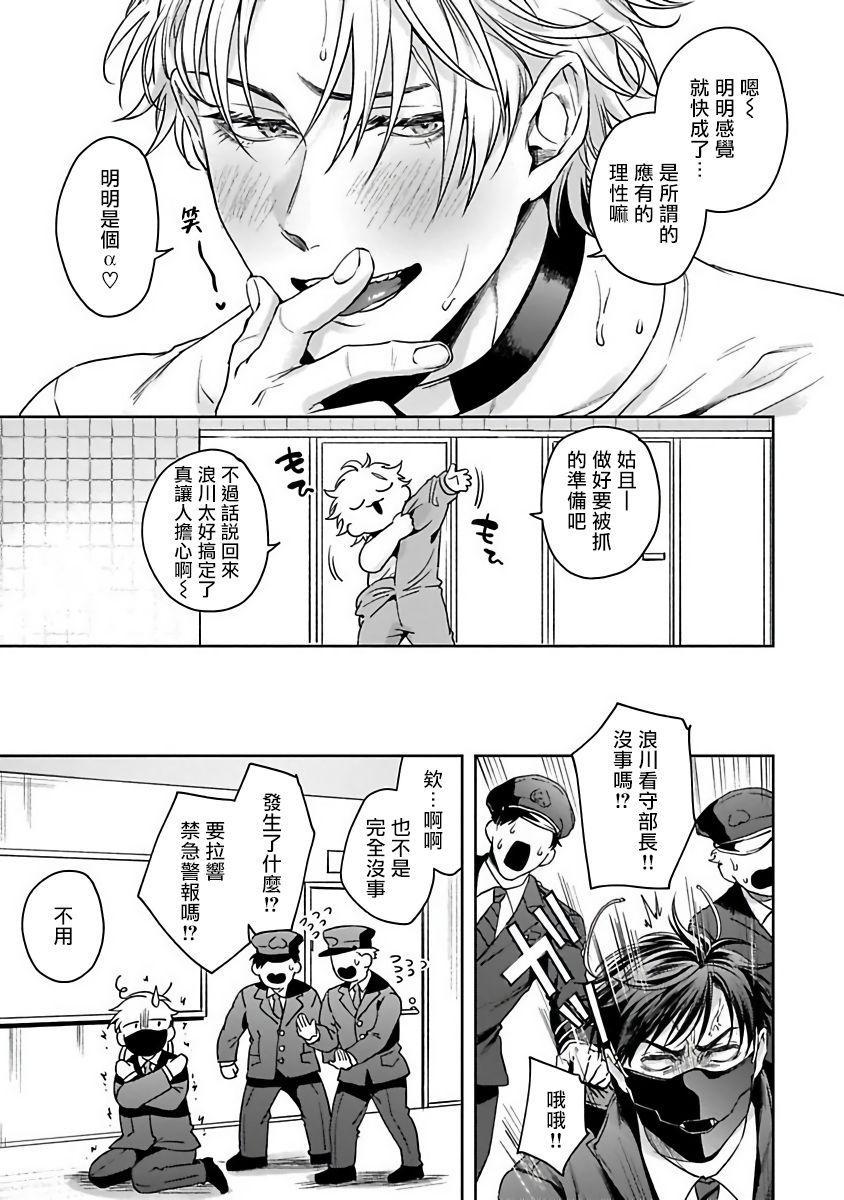 [Sakishita Senmu] Haga-kun wa Kamaretai | 羽贺君想要被咬 Ch. 01-06+番外1 + 07[Chinese] [Digital] 69