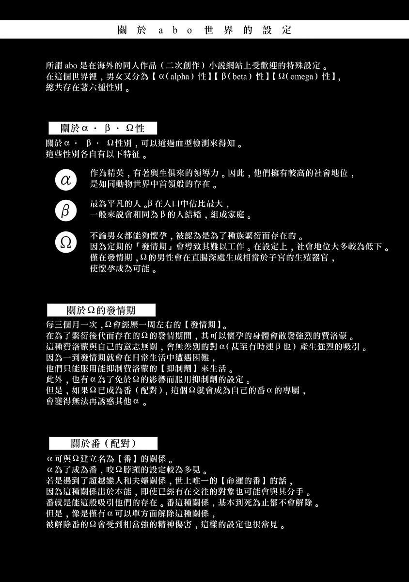 [Sakishita Senmu] Haga-kun wa Kamaretai | 羽贺君想要被咬 Ch. 01-06+番外1 + 07[Chinese] [Digital] 73