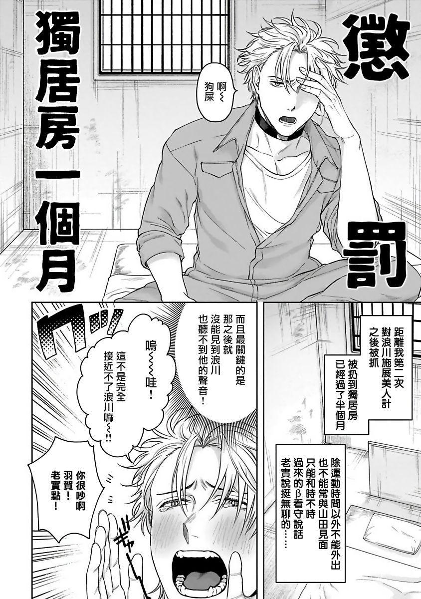 [Sakishita Senmu] Haga-kun wa Kamaretai | 羽贺君想要被咬 Ch. 01-06+番外1 + 07[Chinese] [Digital] 75