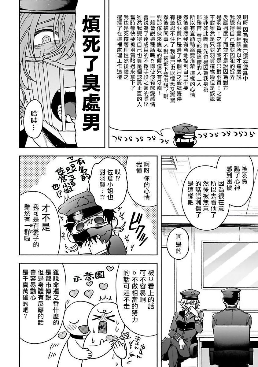 [Sakishita Senmu] Haga-kun wa Kamaretai | 羽贺君想要被咬 Ch. 01-06+番外1 + 07[Chinese] [Digital] 79
