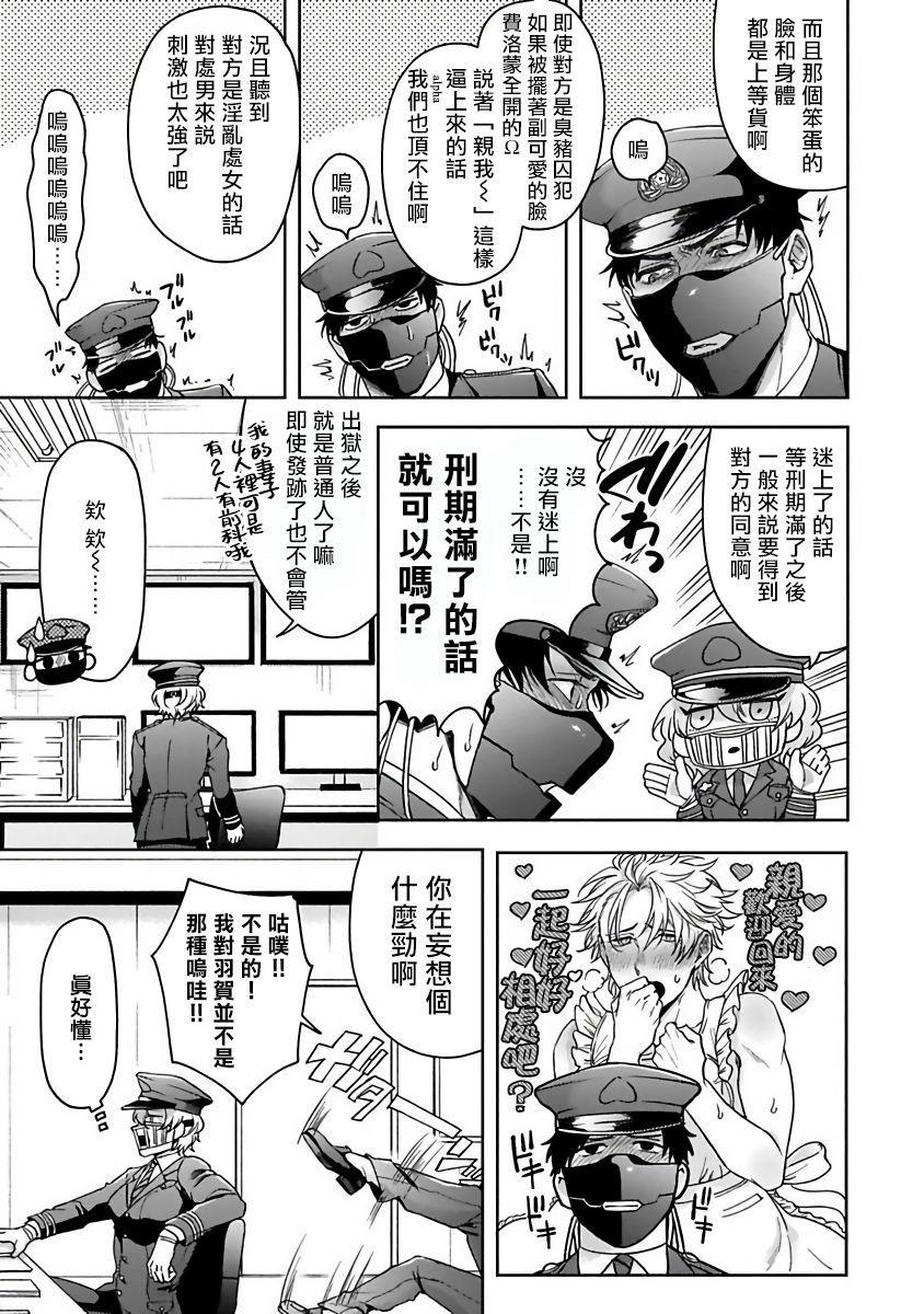 [Sakishita Senmu] Haga-kun wa Kamaretai | 羽贺君想要被咬 Ch. 01-06+番外1 + 07[Chinese] [Digital] 80