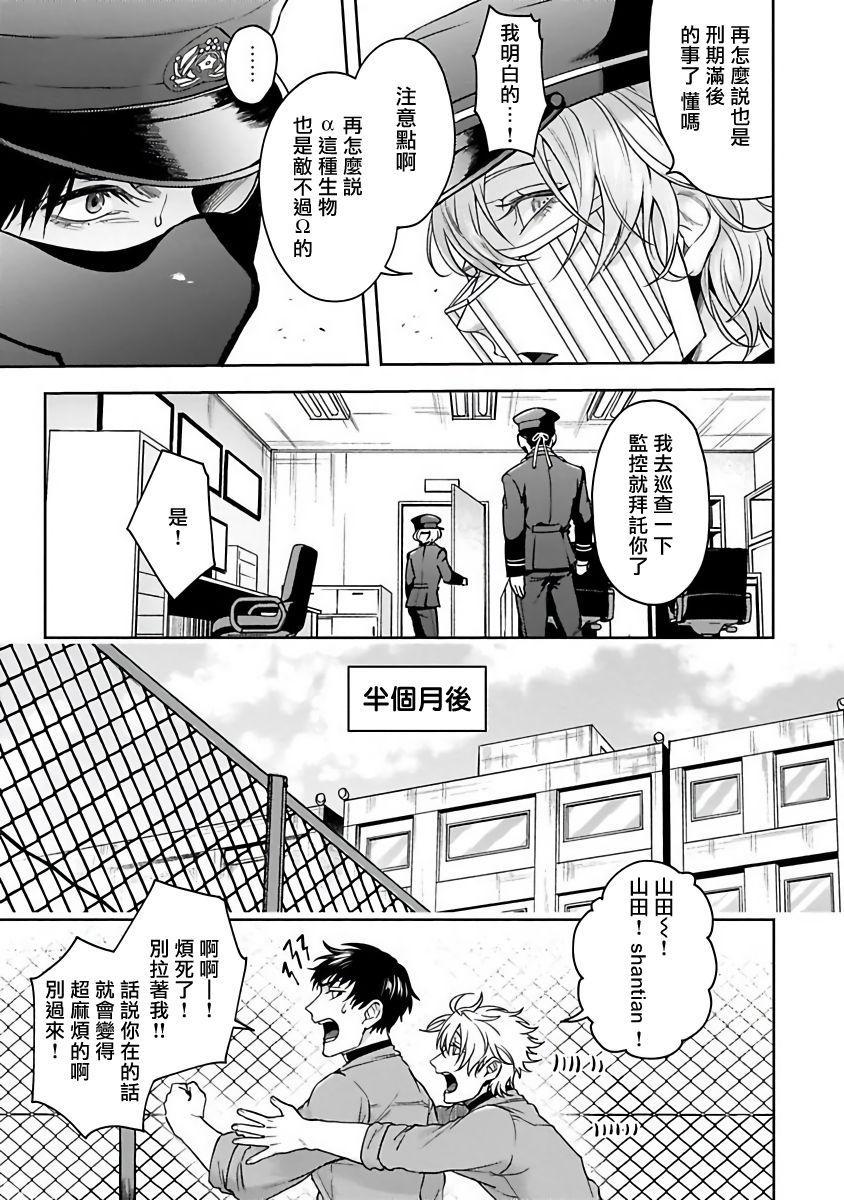 [Sakishita Senmu] Haga-kun wa Kamaretai | 羽贺君想要被咬 Ch. 01-06+番外1 + 07[Chinese] [Digital] 82
