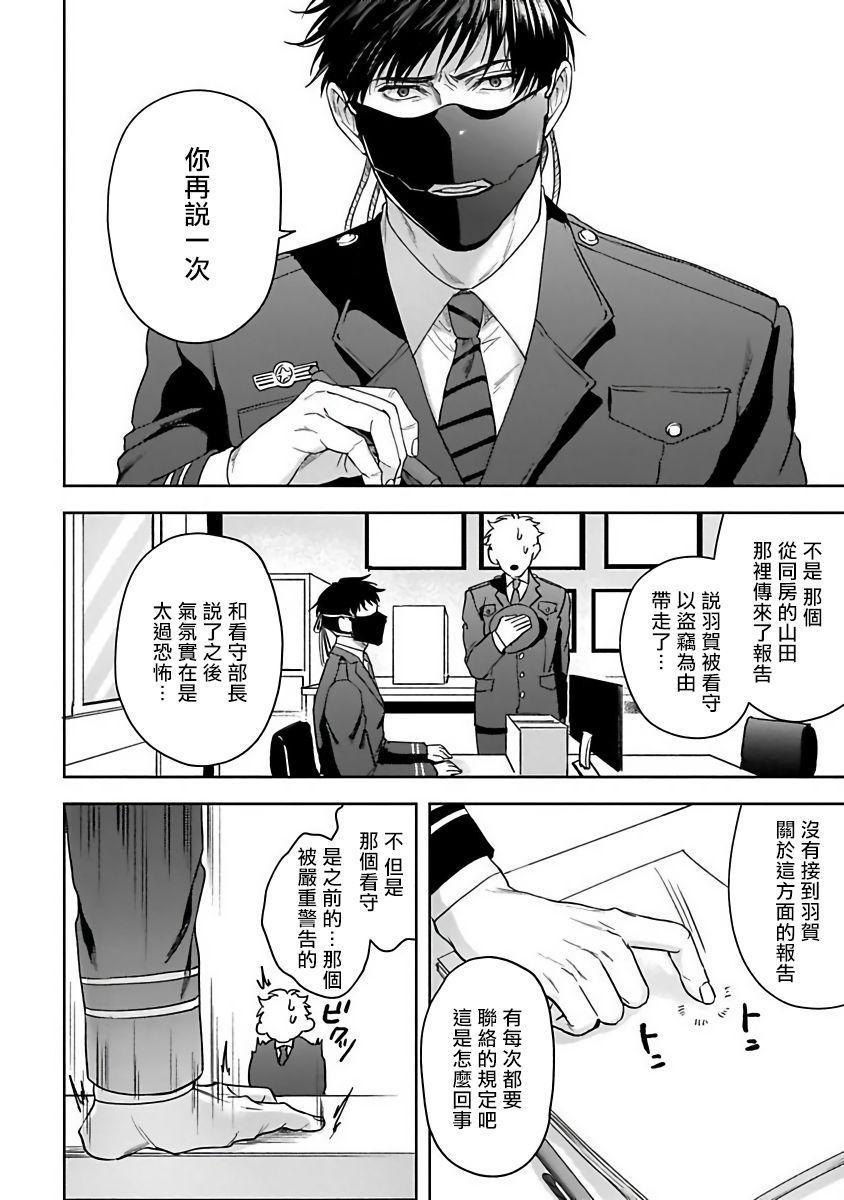 [Sakishita Senmu] Haga-kun wa Kamaretai | 羽贺君想要被咬 Ch. 01-06+番外1 + 07[Chinese] [Digital] 95