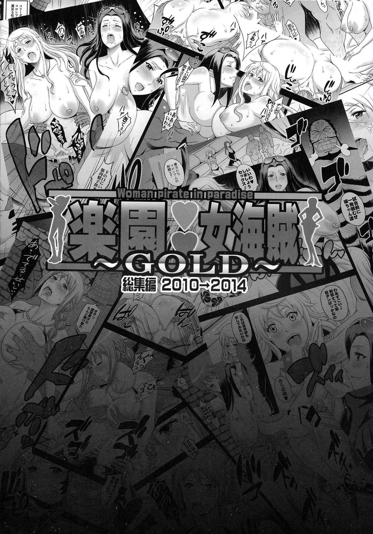 (C87) [Diogenes Club (Haikawa Hemlen)] Rakuen Onna Kaizoku Soushuuhen ~GOLD~ - Woman Pirate in Paradise (One Piece) [English] {doujin-moe.us} [Incomplete] 11