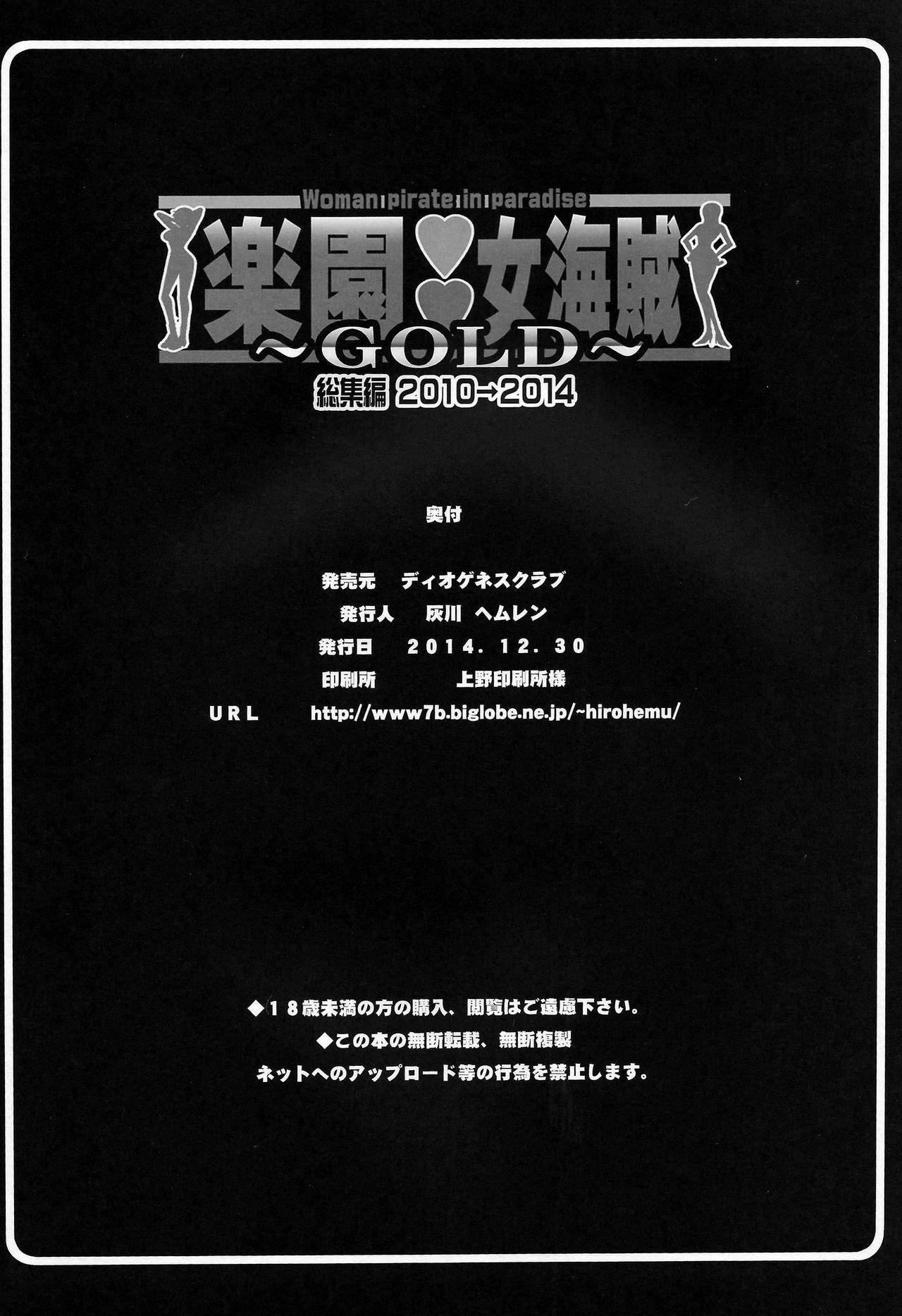 (C87) [Diogenes Club (Haikawa Hemlen)] Rakuen Onna Kaizoku Soushuuhen ~GOLD~ - Woman Pirate in Paradise (One Piece) [English] {doujin-moe.us} [Incomplete] 13