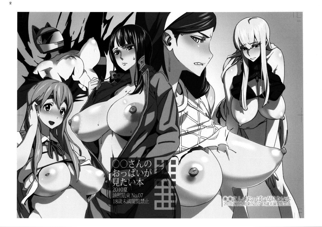 (C90) [Abradeli Kami (Bobobo)] ◯◯-san no Oppai ga Mitai Hon Soushuuhen+ | Boobs (O|O) Book Summary (Various) [English] {Doujins.com} 2