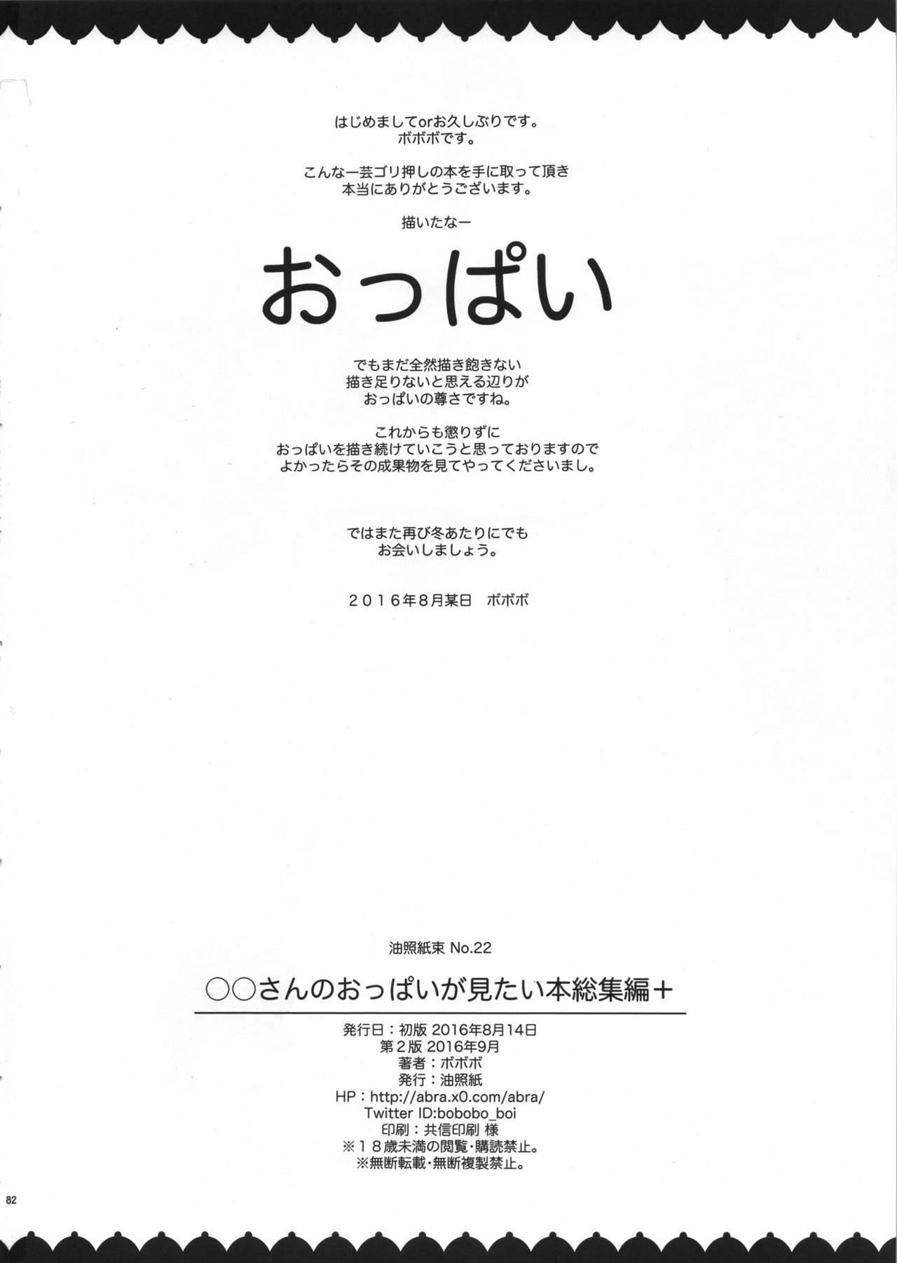 (C90) [Abradeli Kami (Bobobo)] ◯◯-san no Oppai ga Mitai Hon Soushuuhen+ | Boobs (O|O) Book Summary (Various) [English] {Doujins.com} 80