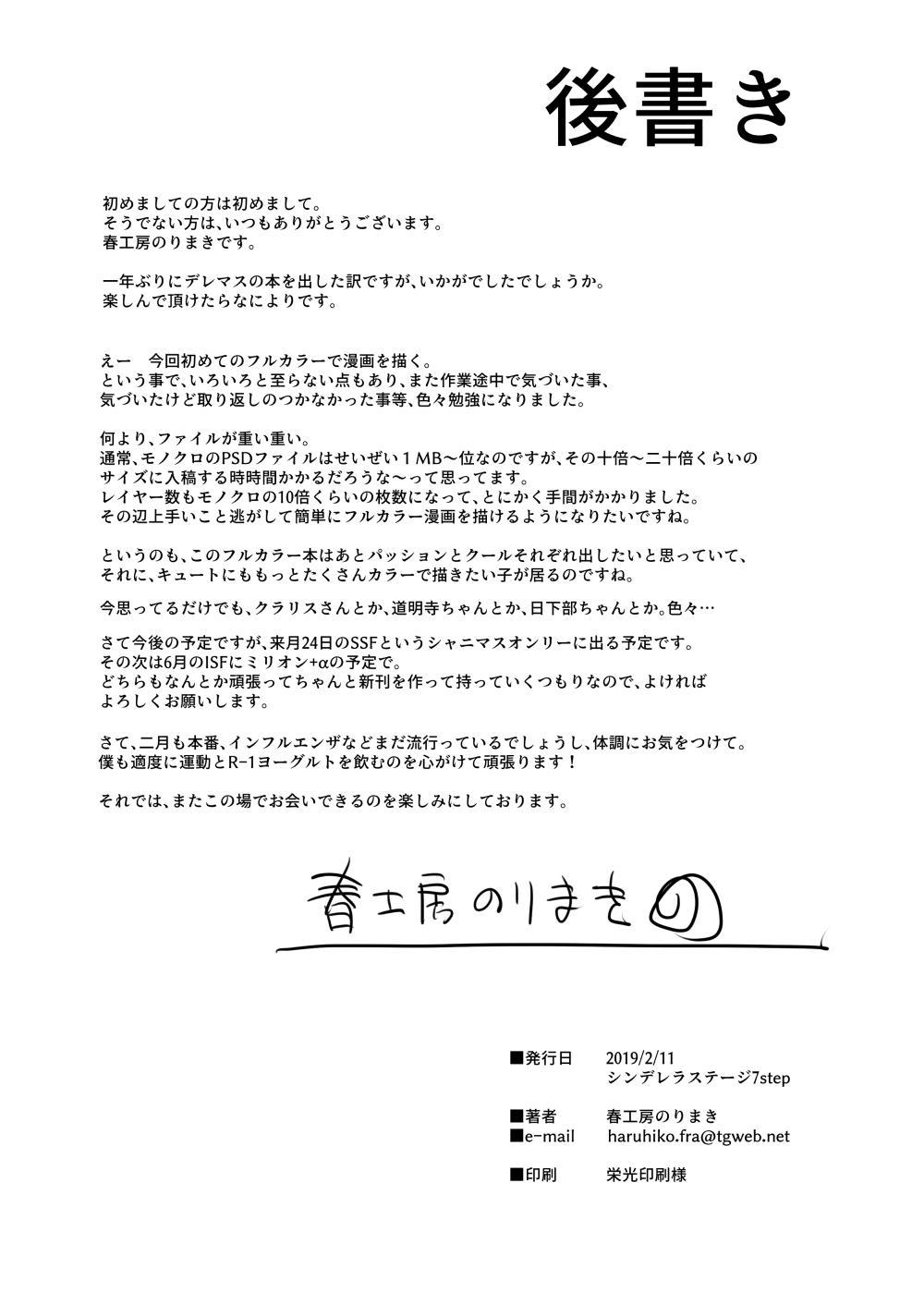 Cute wa H na Idol ga Oosugiru 44