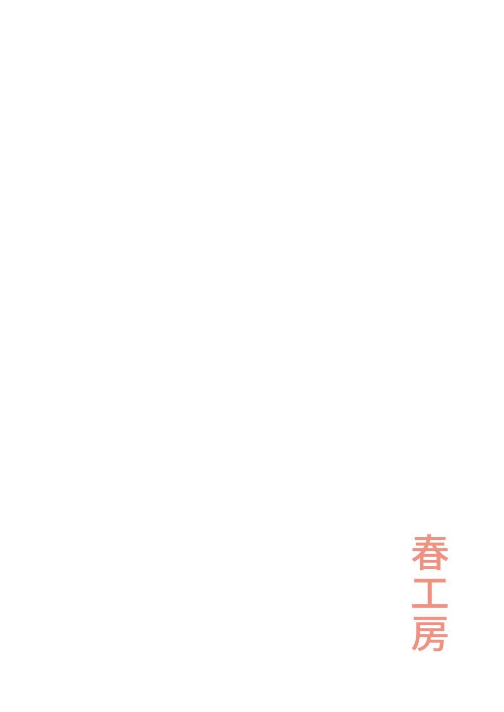 Cute wa H na Idol ga Oosugiru 45