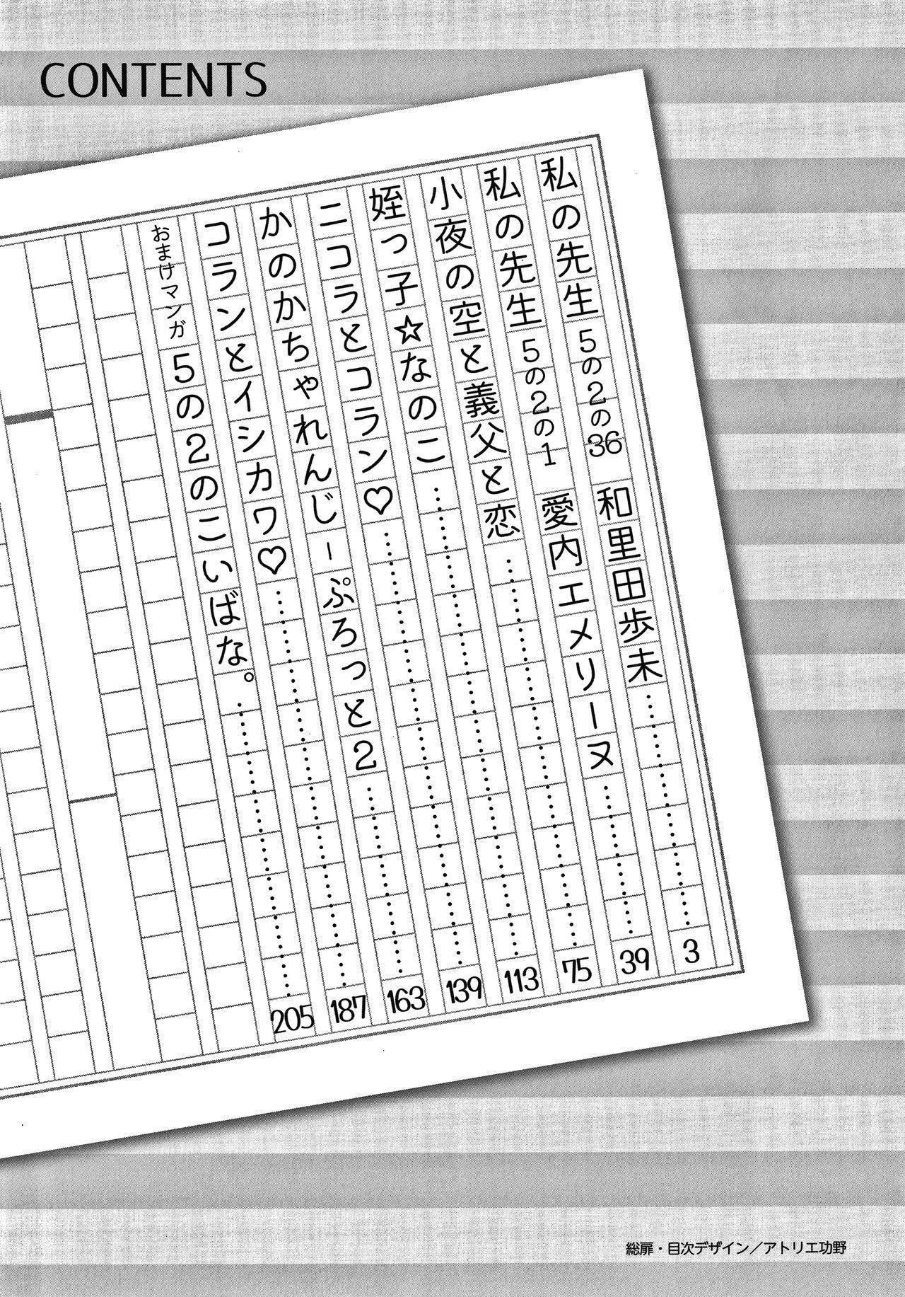 5 no 2 no Koibana. chapter 1 4