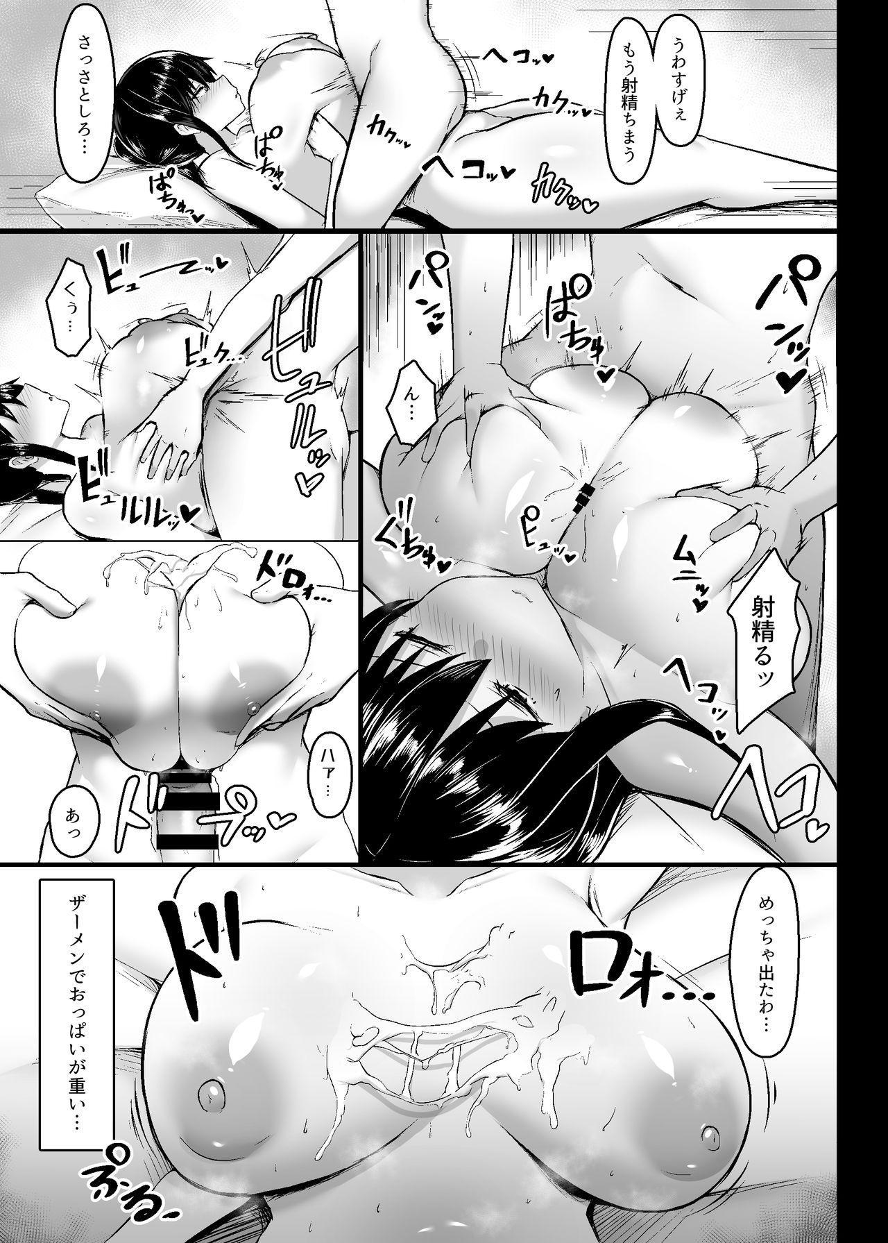 Dosukebe Seikou Fuuki Iinchou 9