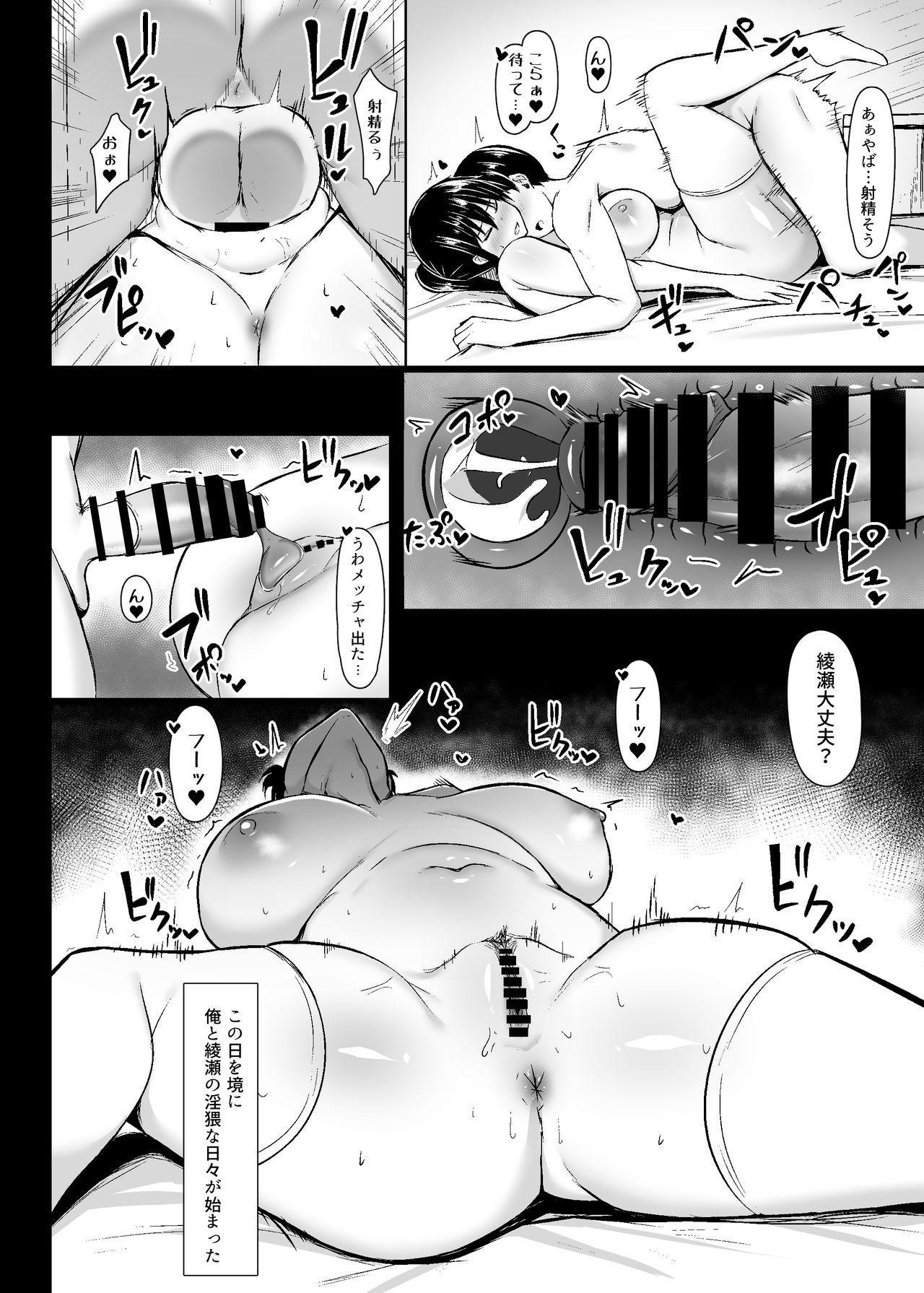 Dosukebe Seikou Fuuki Iinchou 6