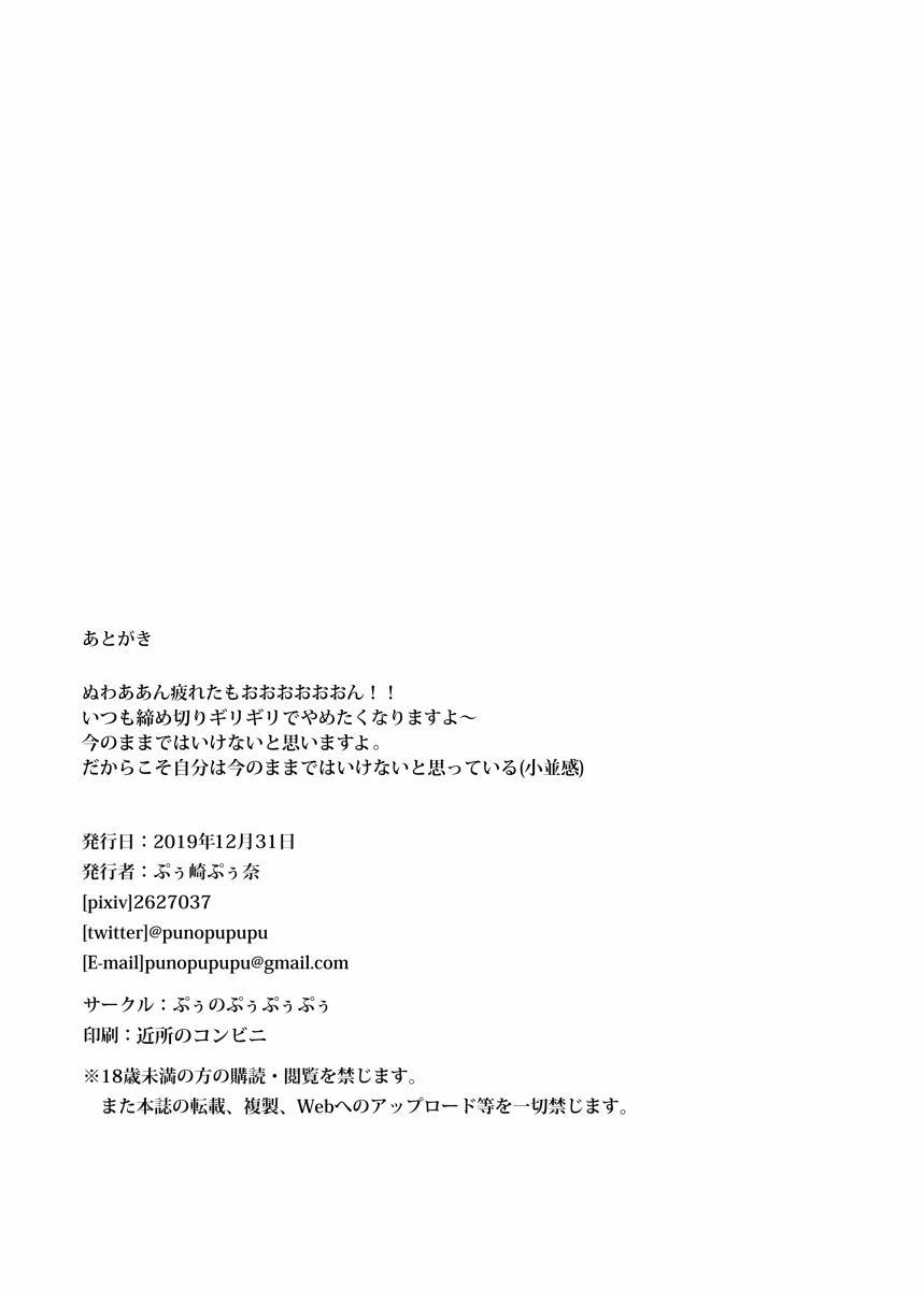 Bunnyue to no Kake ni Katte H Suru Hon 9