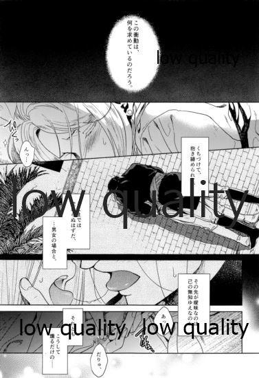 Hatsukoi wa Usumurasaki no Iro 31