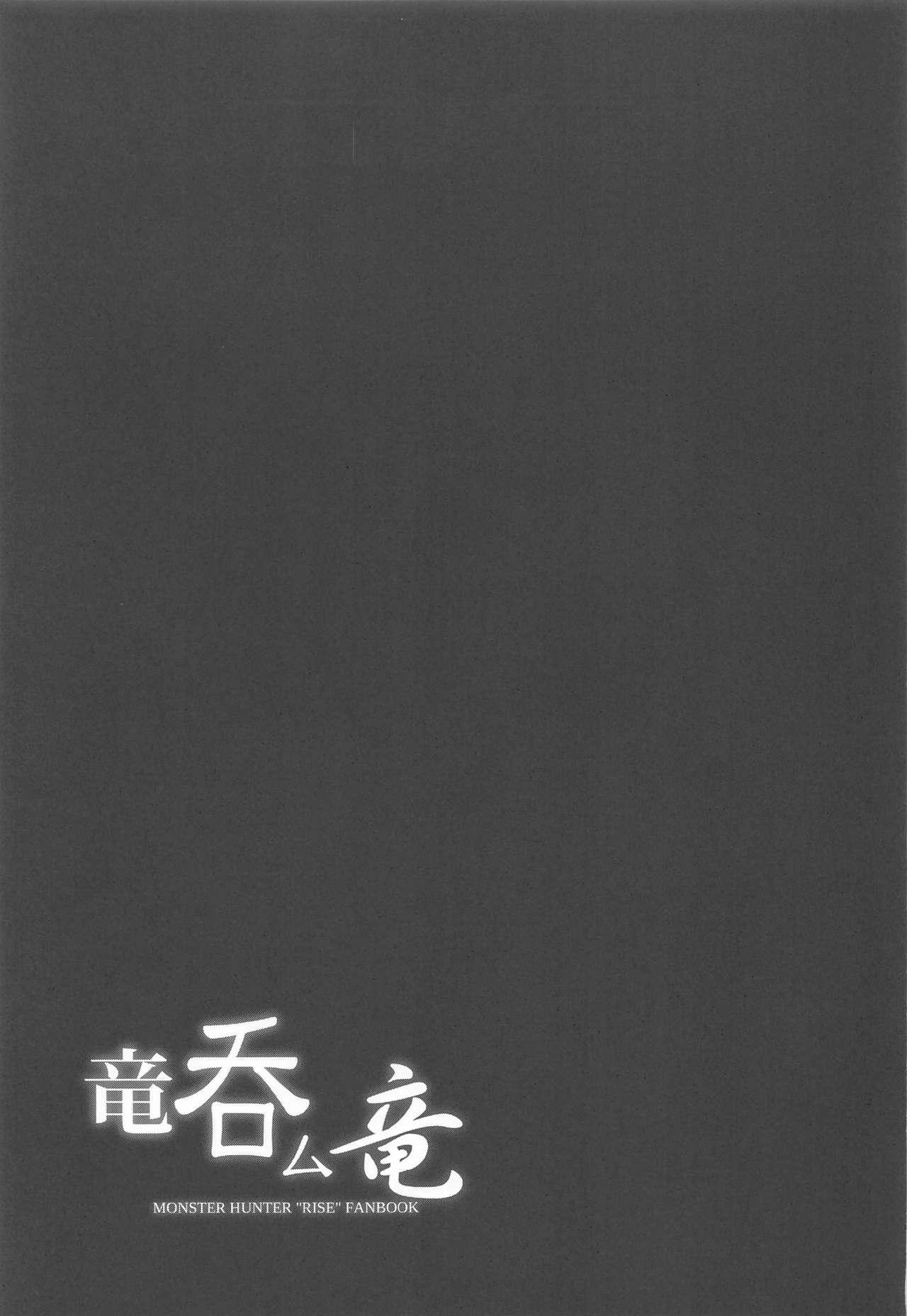 Ryuunomu Ryuu 23