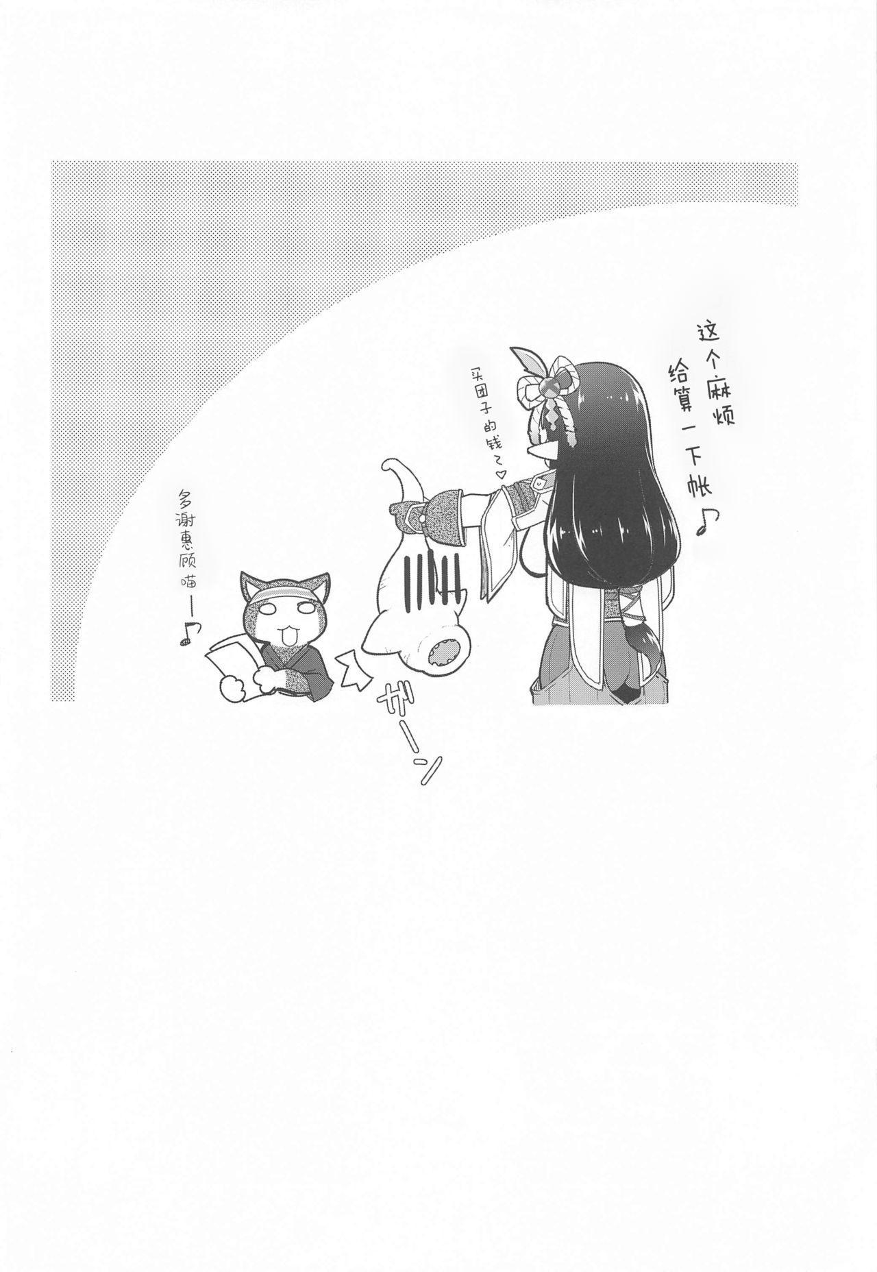 Ryuunomu Ryuu 24