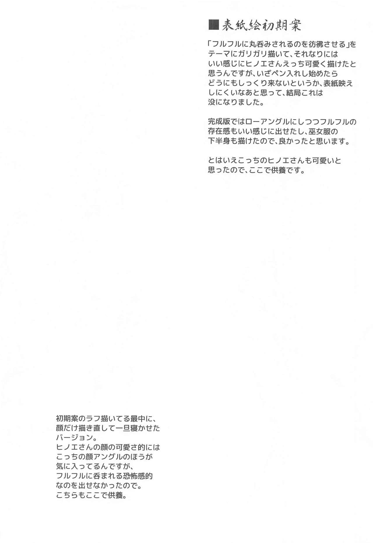 Ryuunomu Ryuu 26