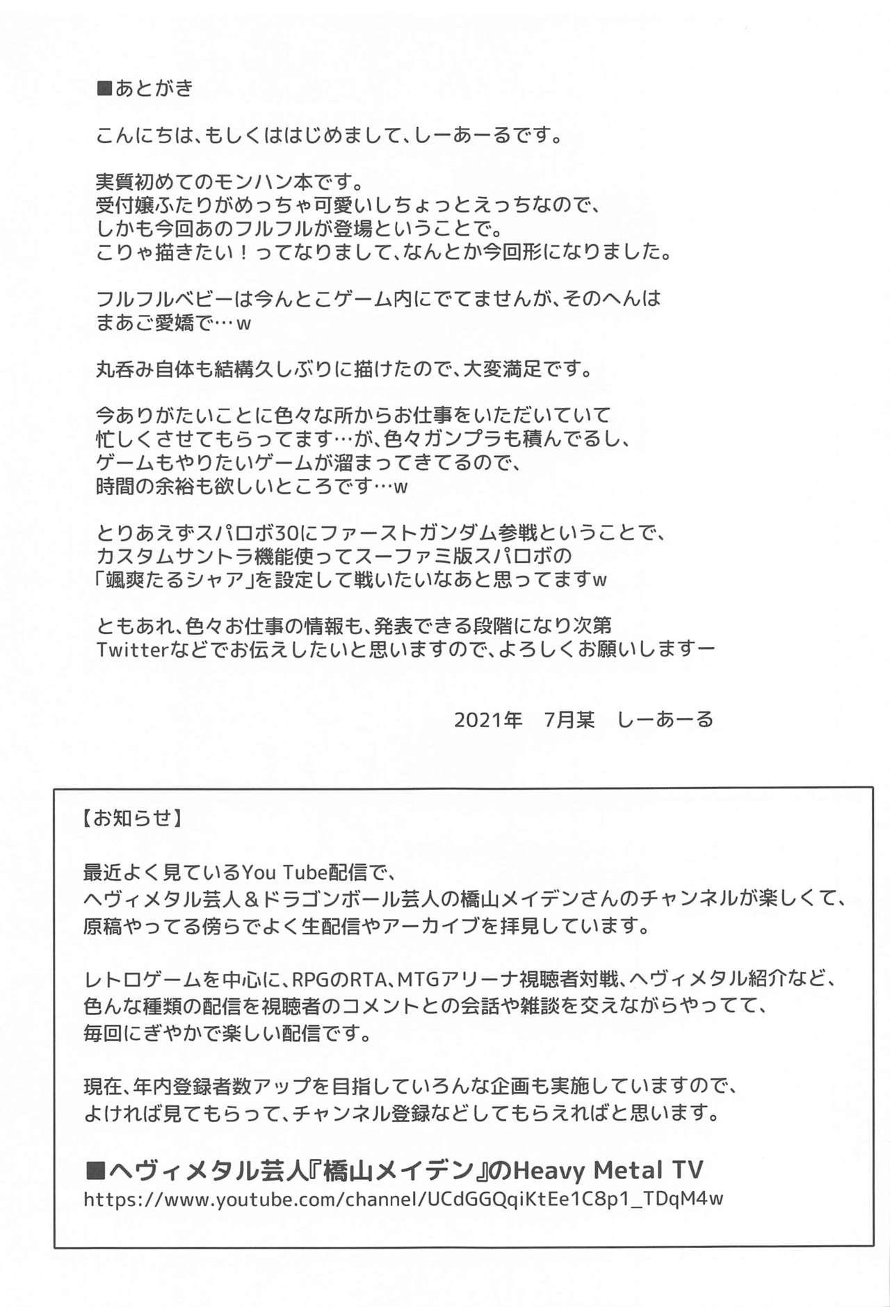 Ryuunomu Ryuu 27
