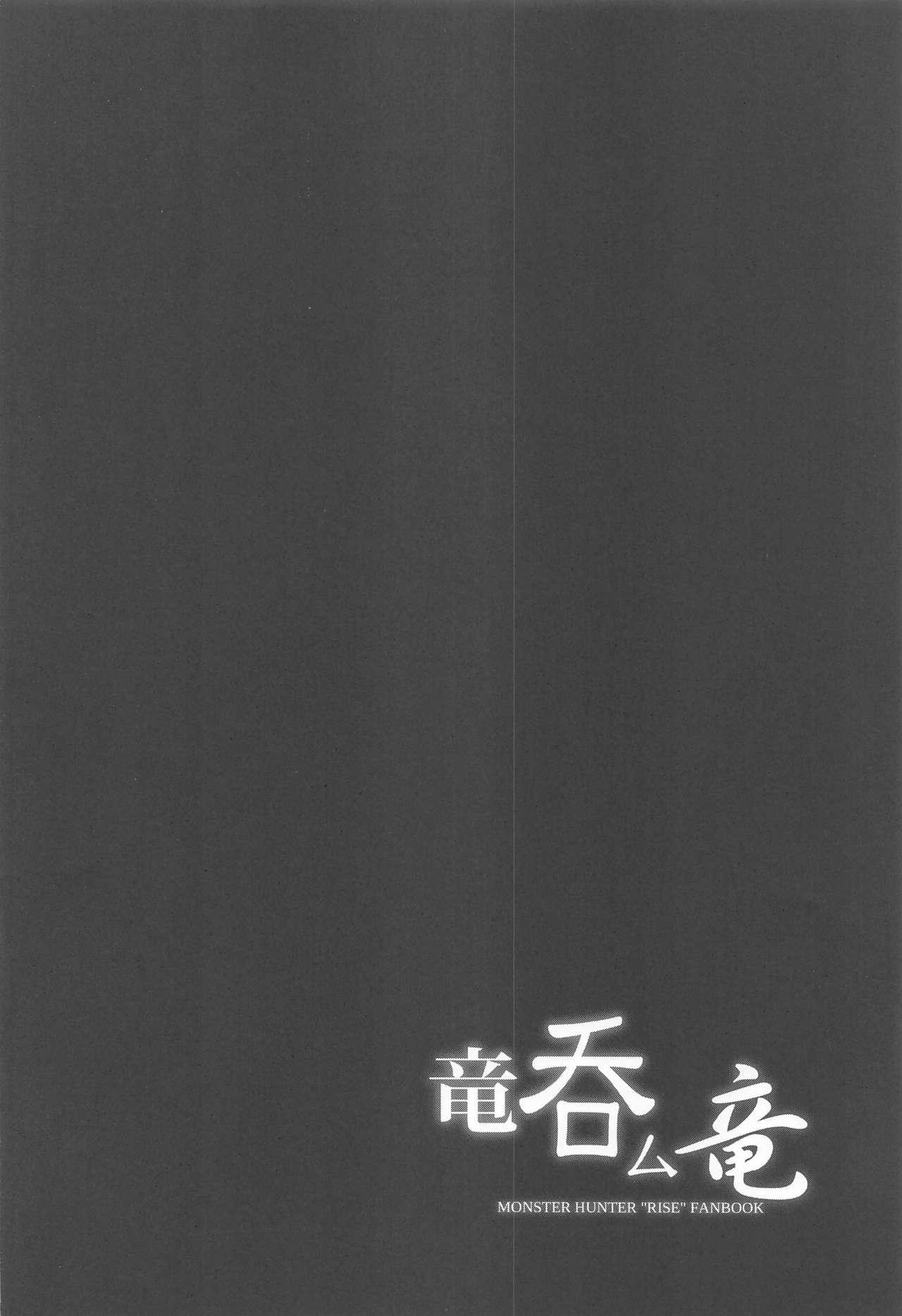 Ryuunomu Ryuu 2