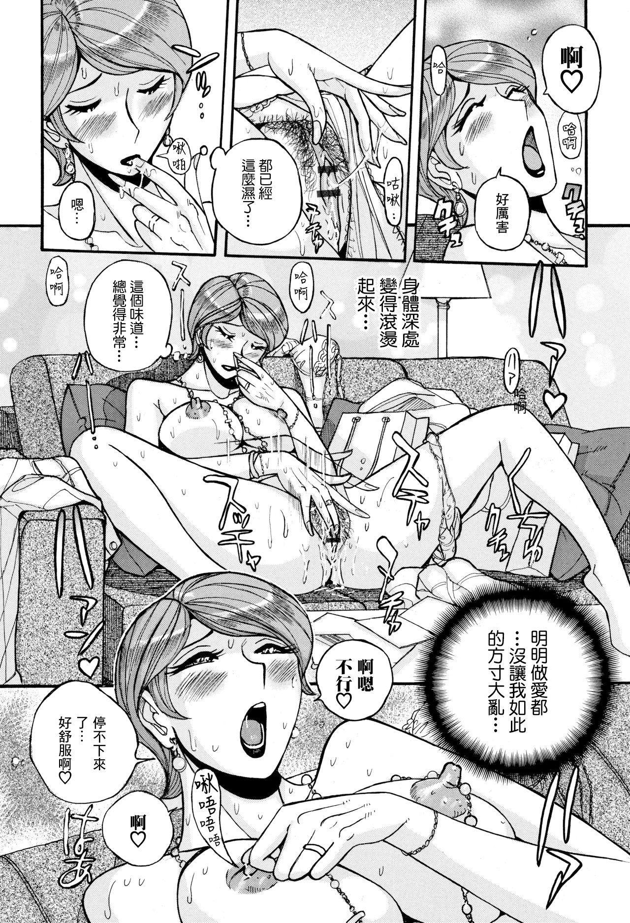 Hitozuma Hishuu Perfume Somurie | 人妻秘臭 香水·調配師 7