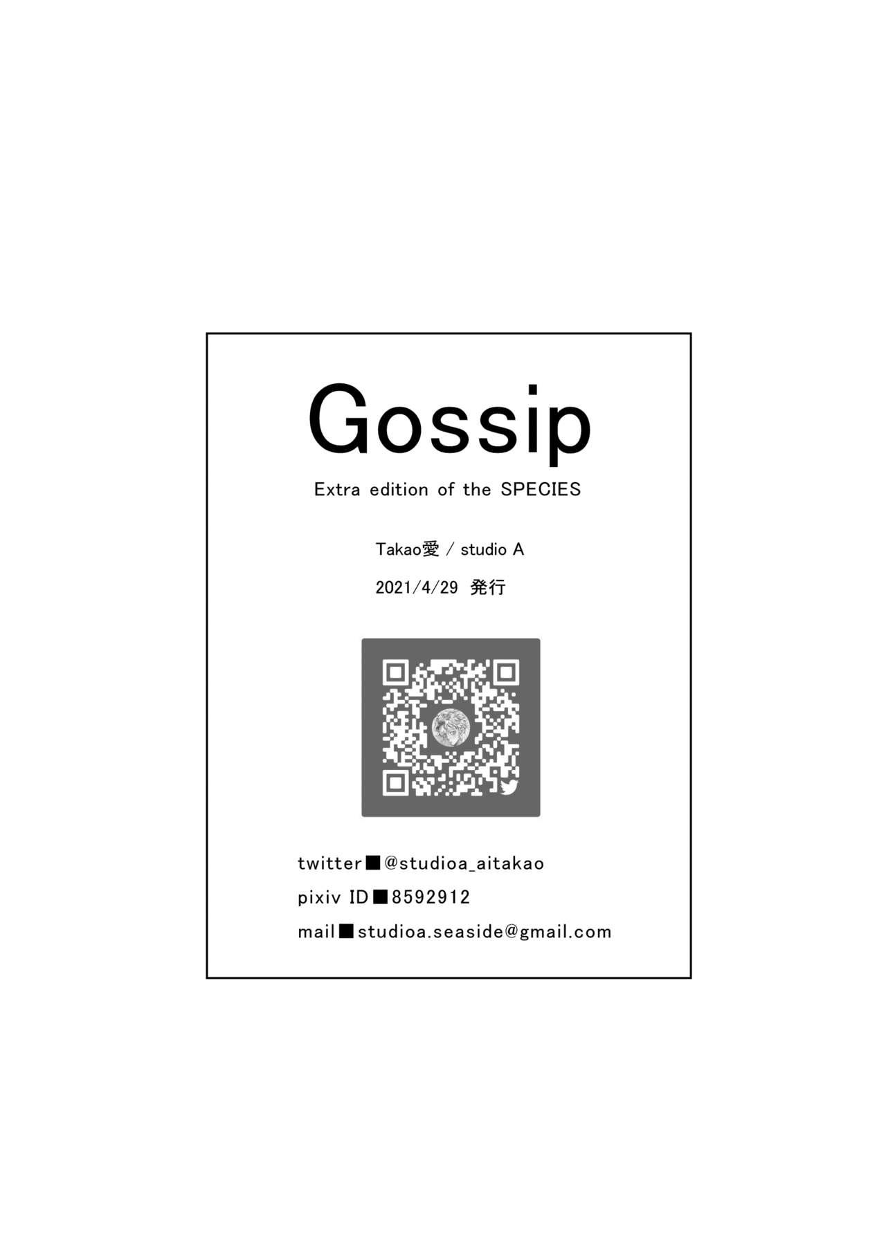 Gossip 1 ~Extra edition of the SPECIES 40